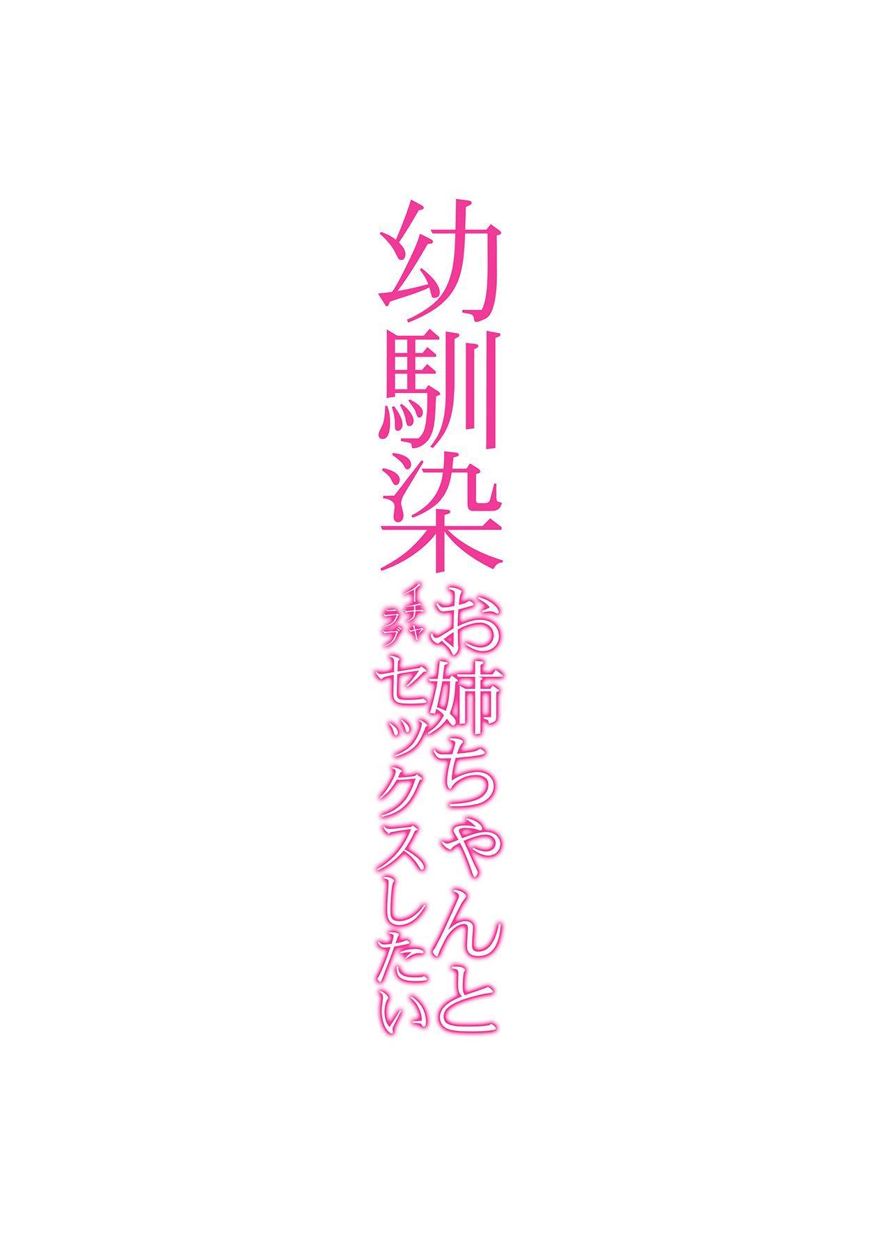 Osananajimi Onee-chan to Icha Love Sex Shitai 1