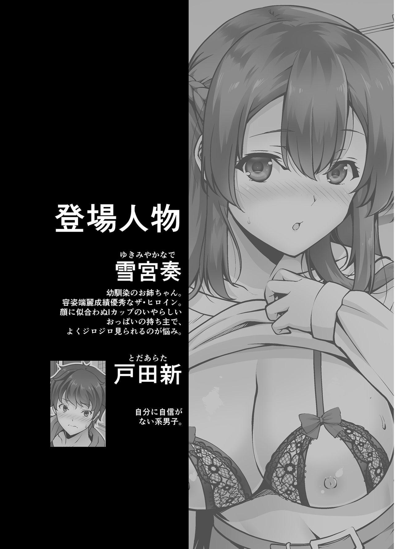 Osananajimi Onee-chan to Icha Love Sex Shitai 3