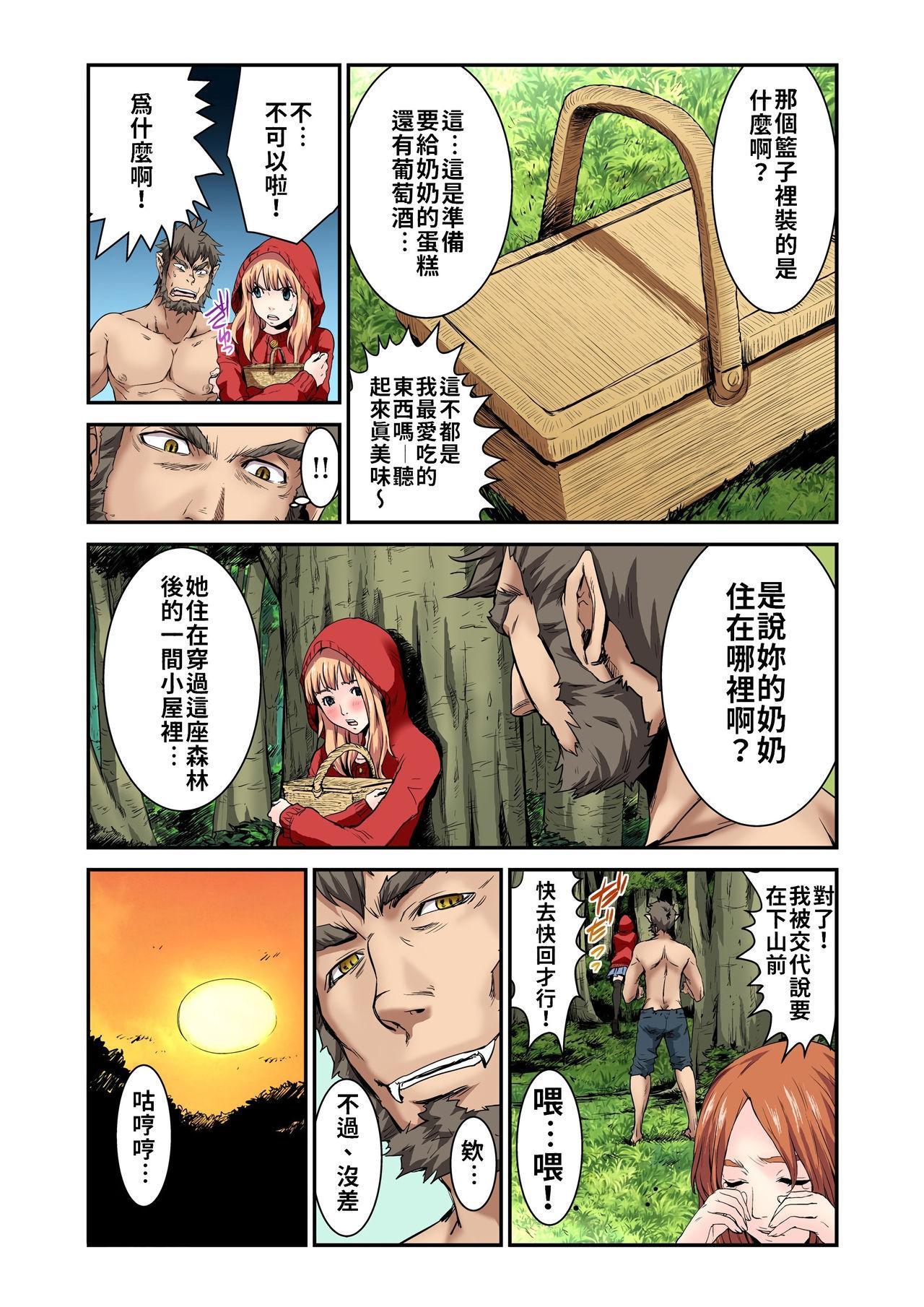 Otona no Douwa ~Akazukin-chan   大人的童話~小紅帽 11