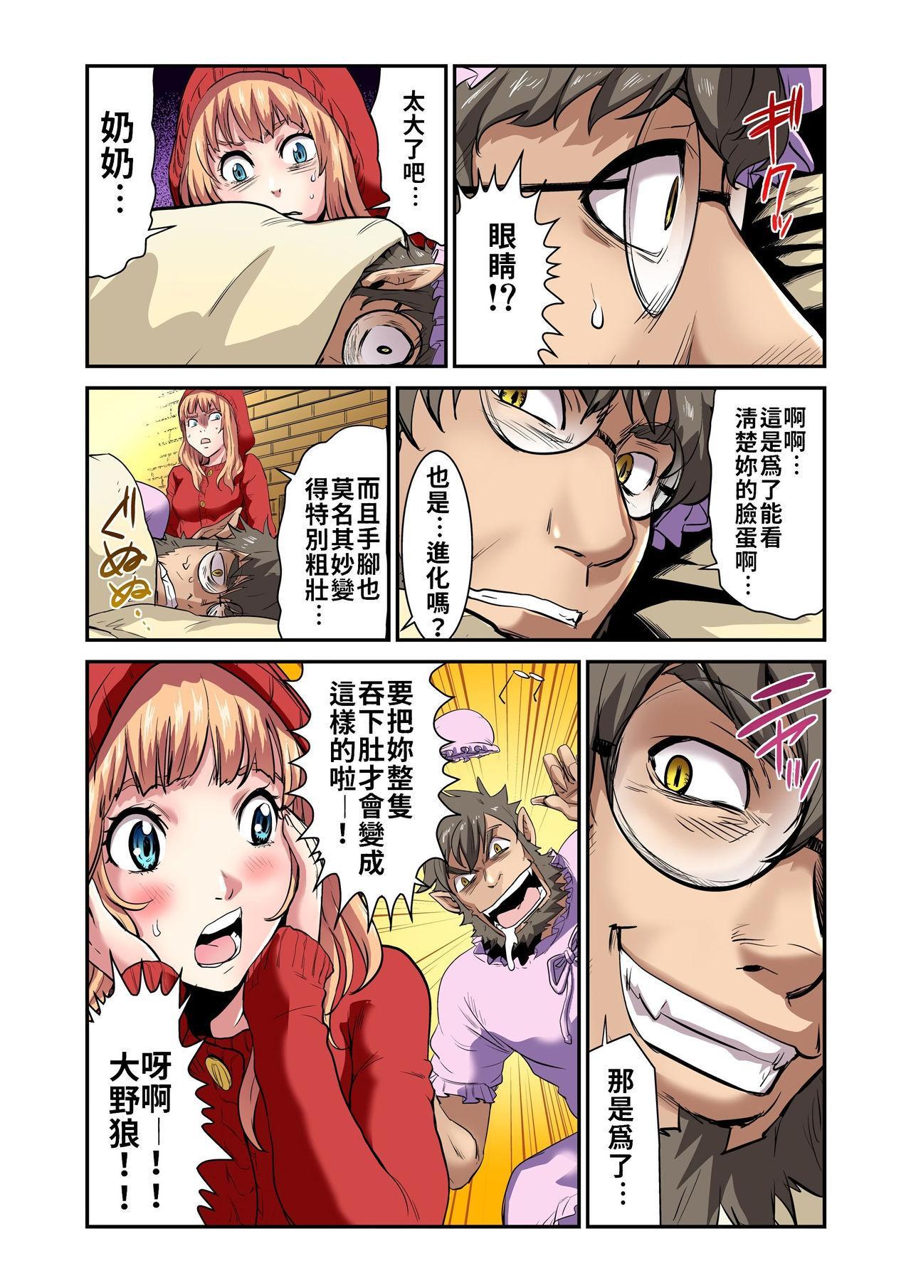 Otona no Douwa ~Akazukin-chan   大人的童話~小紅帽 14