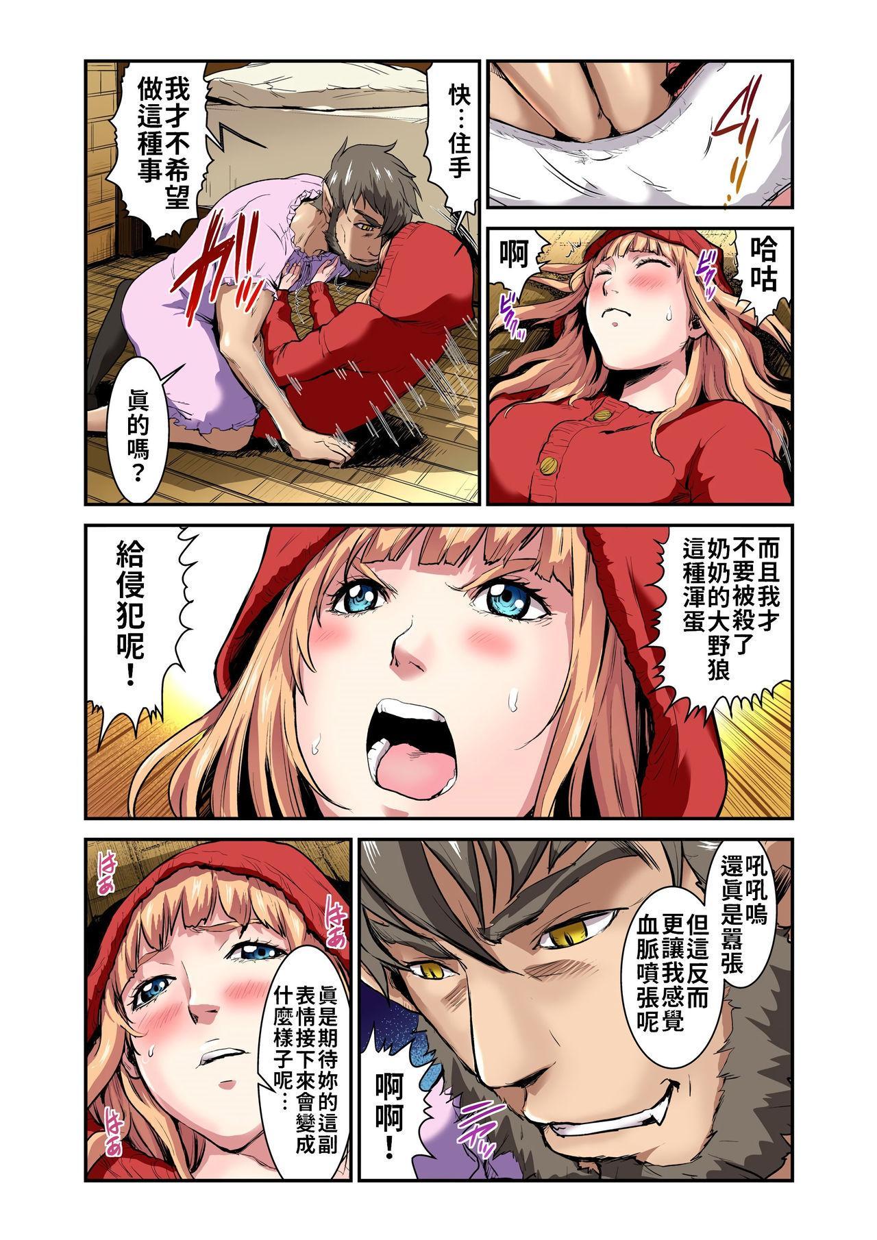 Otona no Douwa ~Akazukin-chan   大人的童話~小紅帽 18