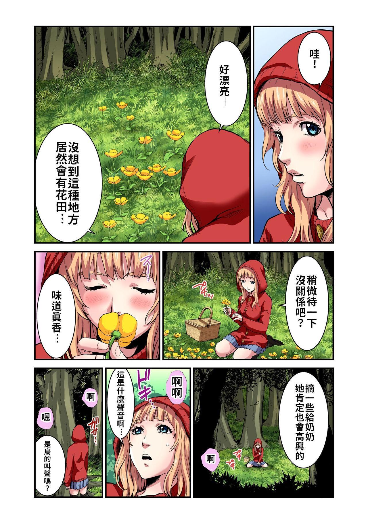 Otona no Douwa ~Akazukin-chan   大人的童話~小紅帽 4
