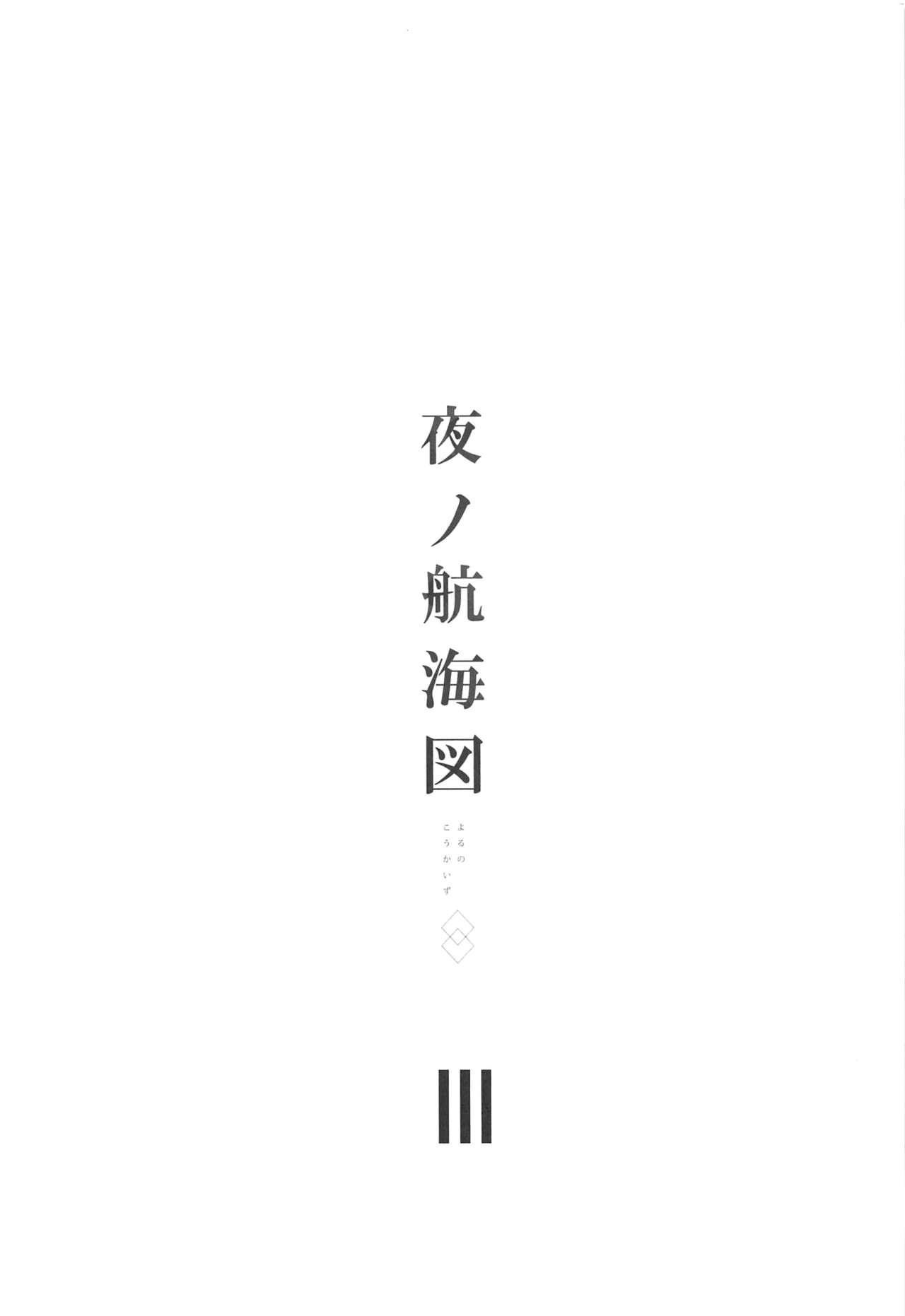 Yoru no Koukaizu 3 2