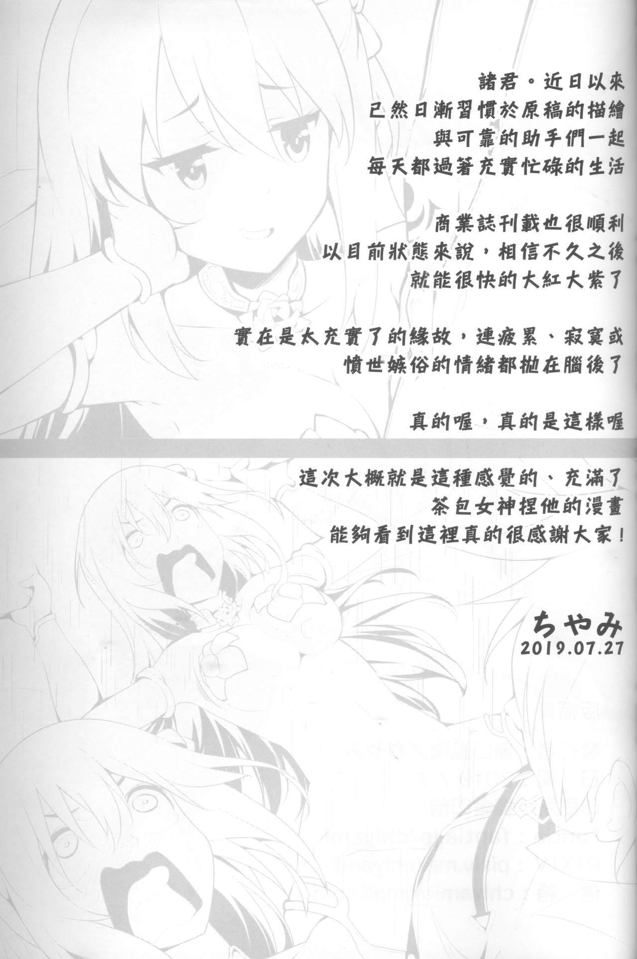Kono Subarashii Chaldea ni Ai o! 19