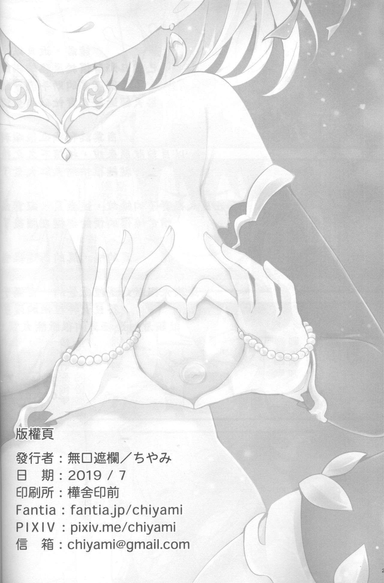 Kono Subarashii Chaldea ni Ai o! 20