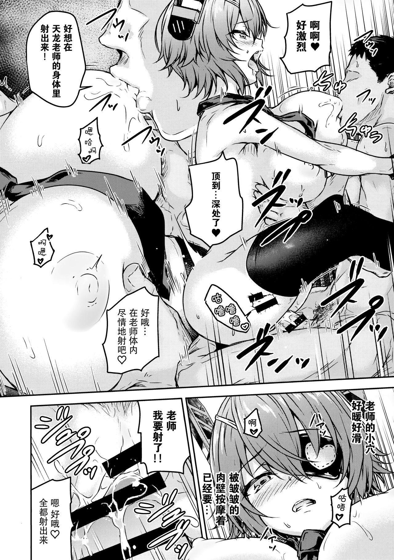 Tenryuu Sensei no Otona Youchien 15