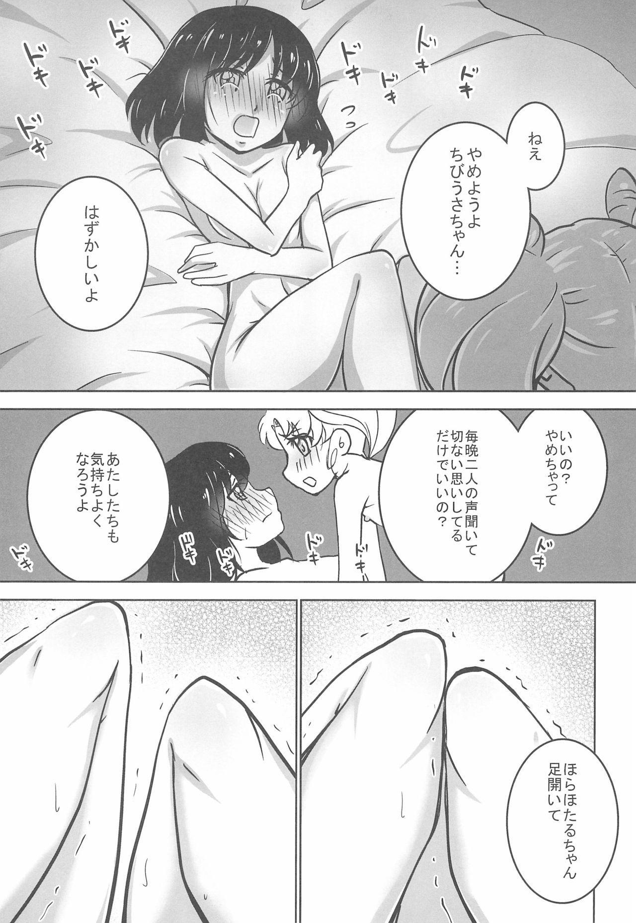 Hotaru to Chibiusa no Hajimete no Naisho 4