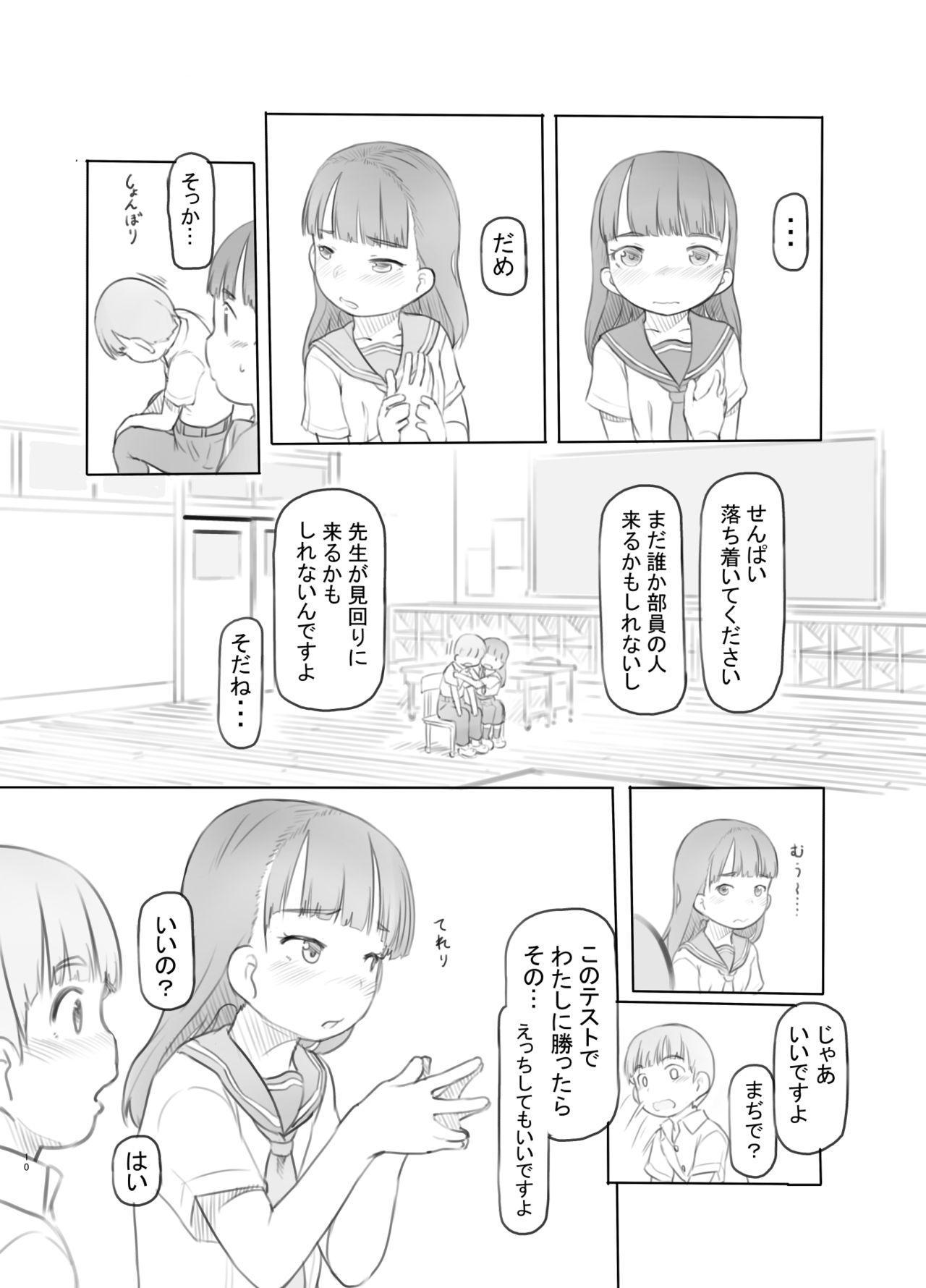 Fujoshi Kanojo ni Nerawareru 9