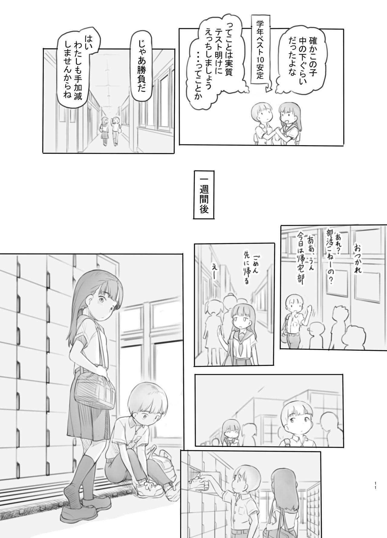 Fujoshi Kanojo ni Nerawareru 10