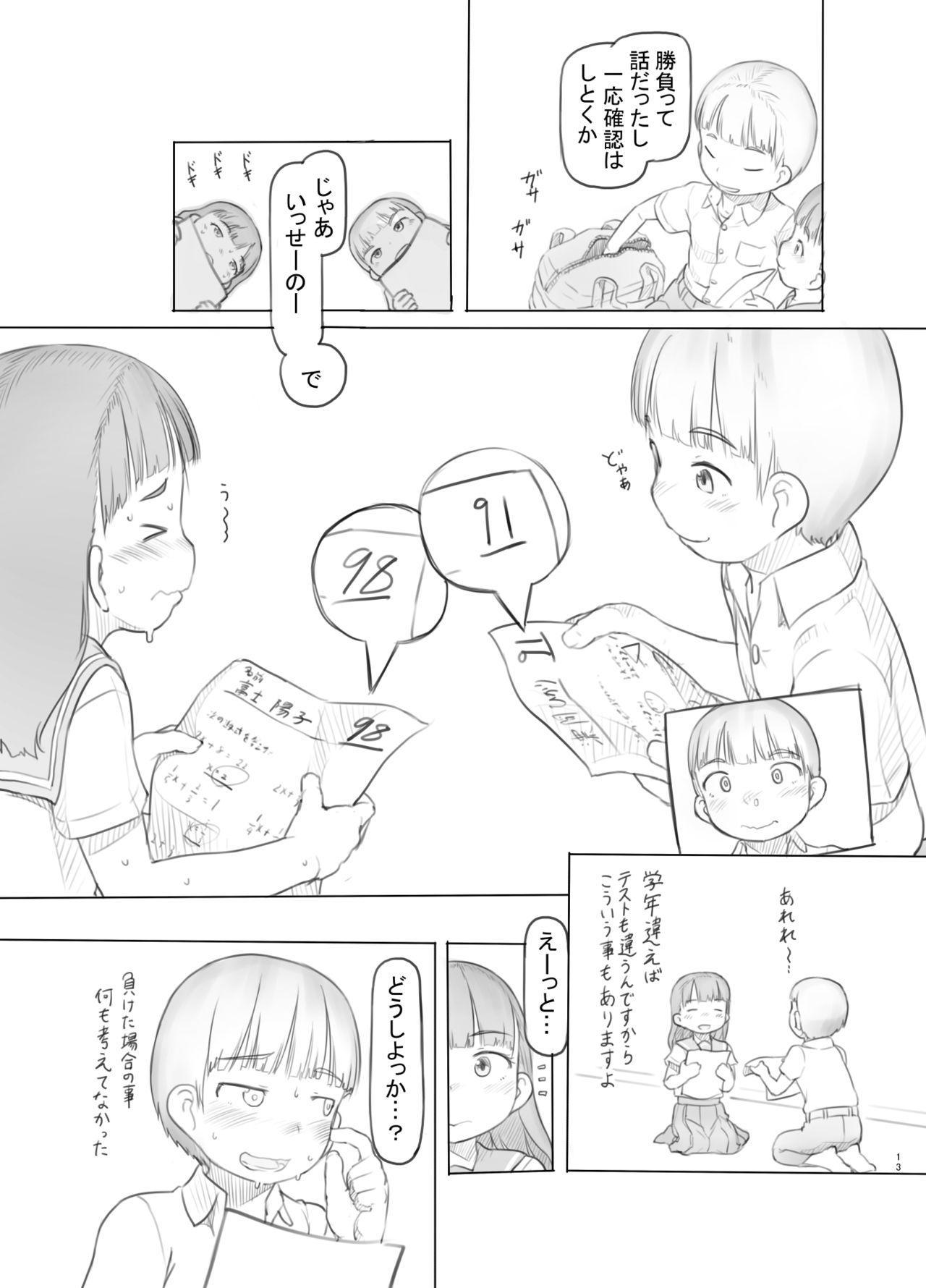 Fujoshi Kanojo ni Nerawareru 12