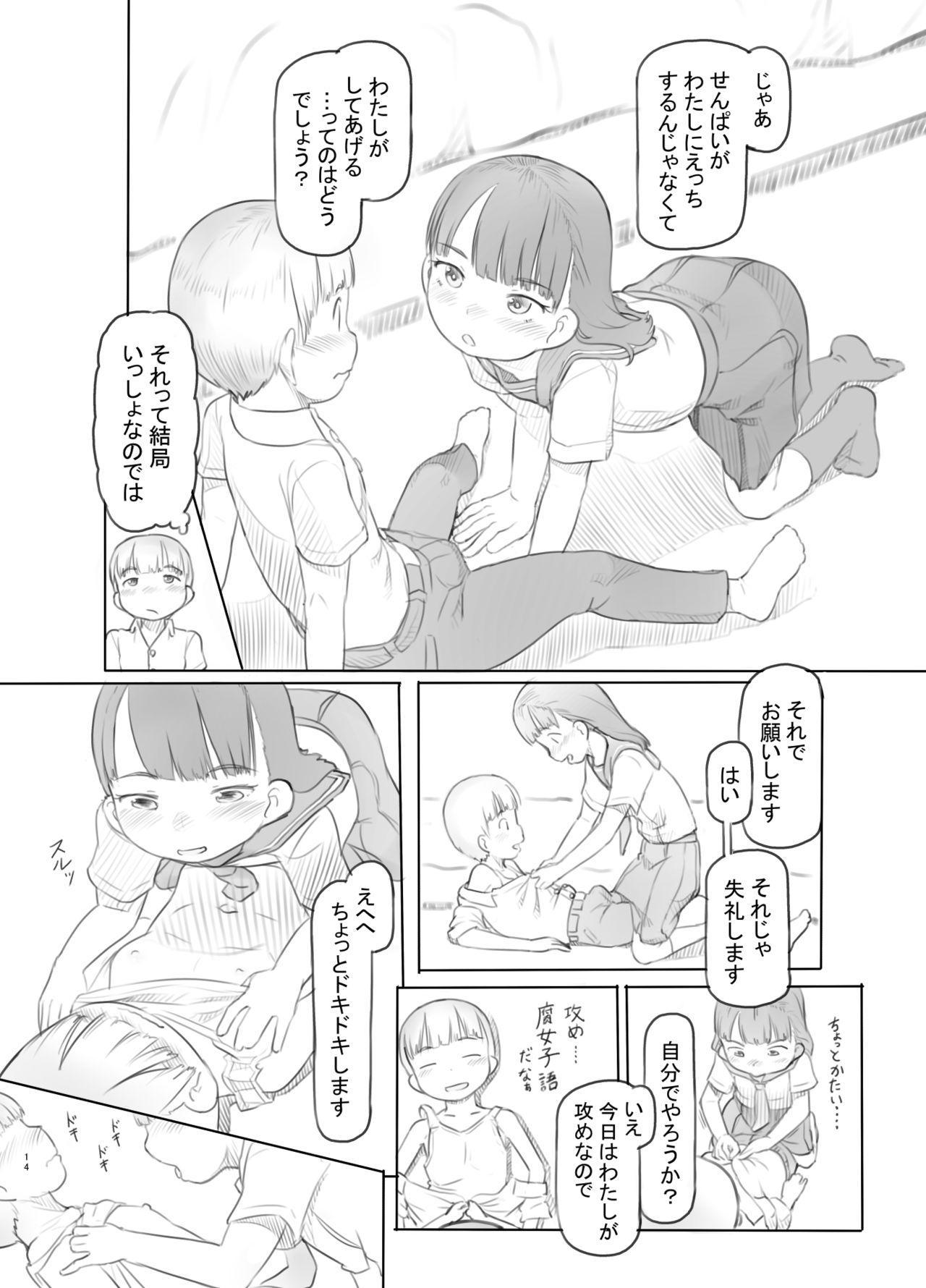 Fujoshi Kanojo ni Nerawareru 13