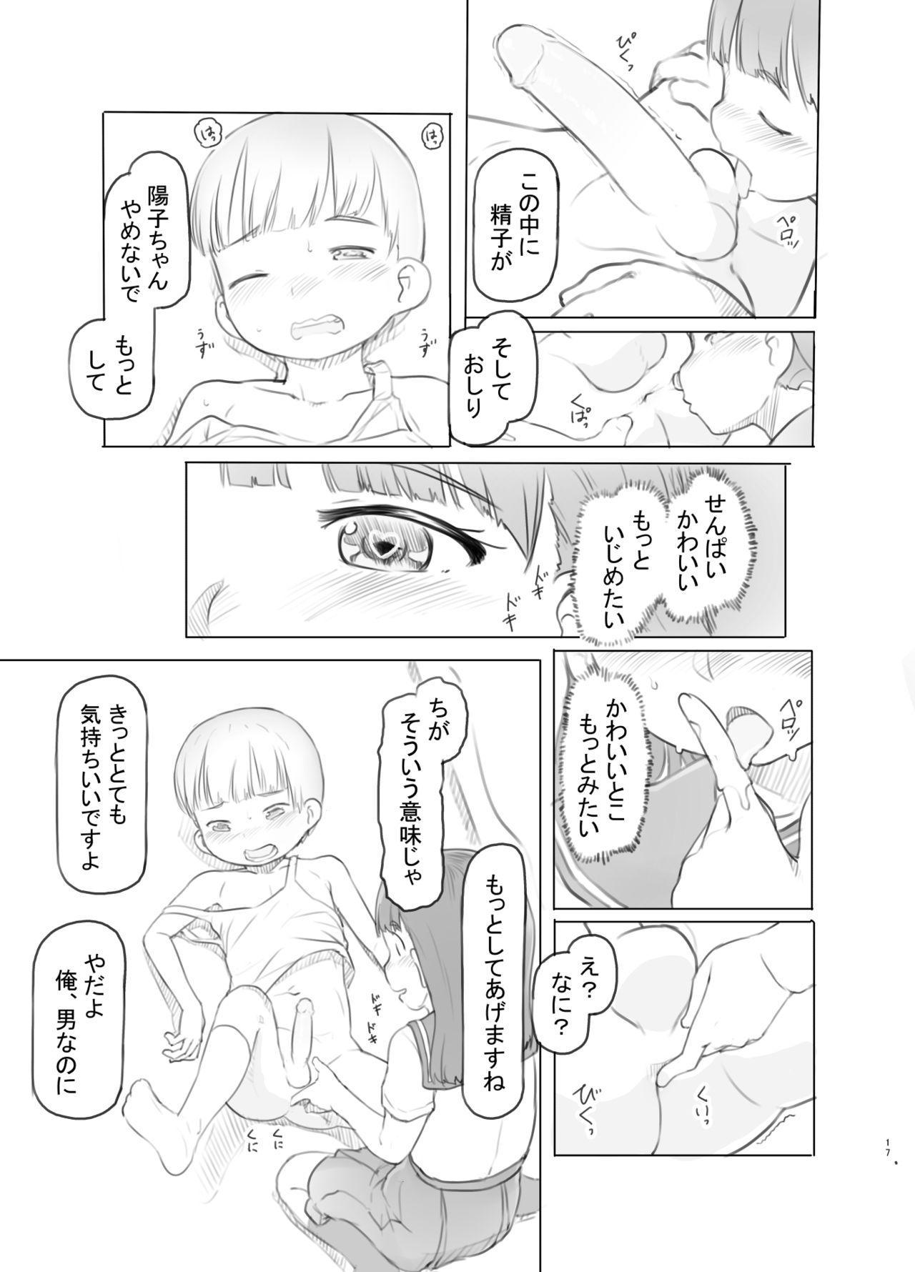 Fujoshi Kanojo ni Nerawareru 16