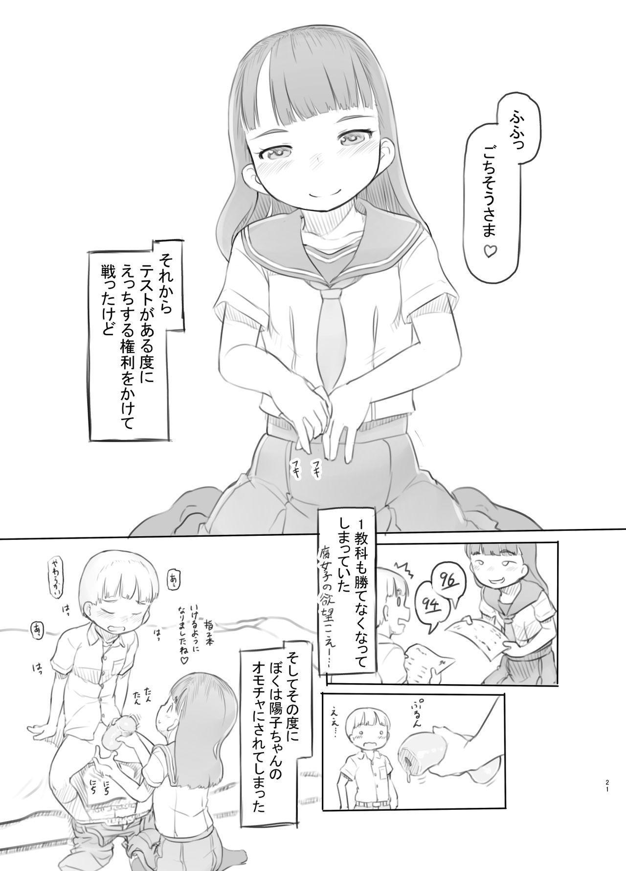 Fujoshi Kanojo ni Nerawareru 20