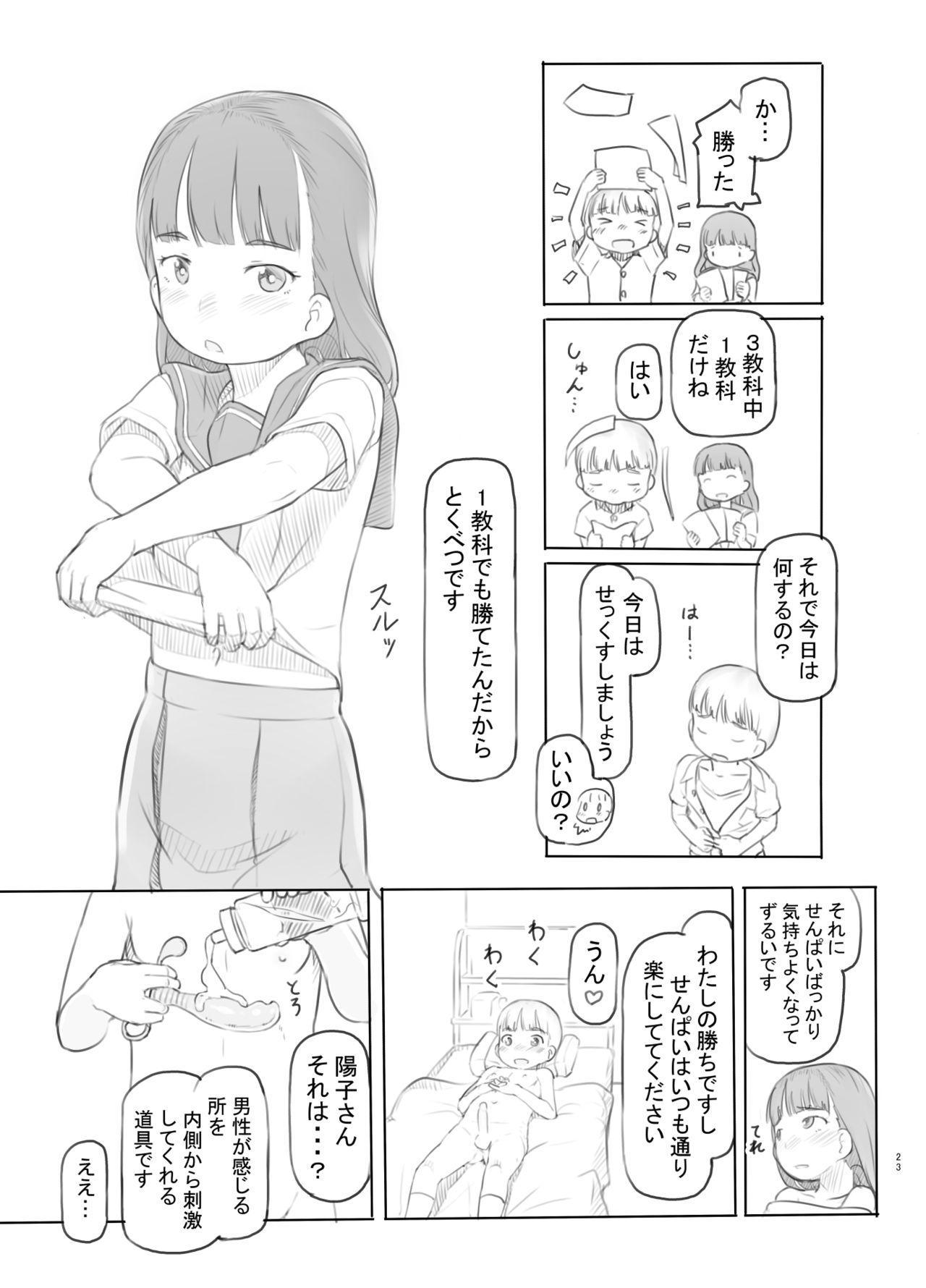 Fujoshi Kanojo ni Nerawareru 22