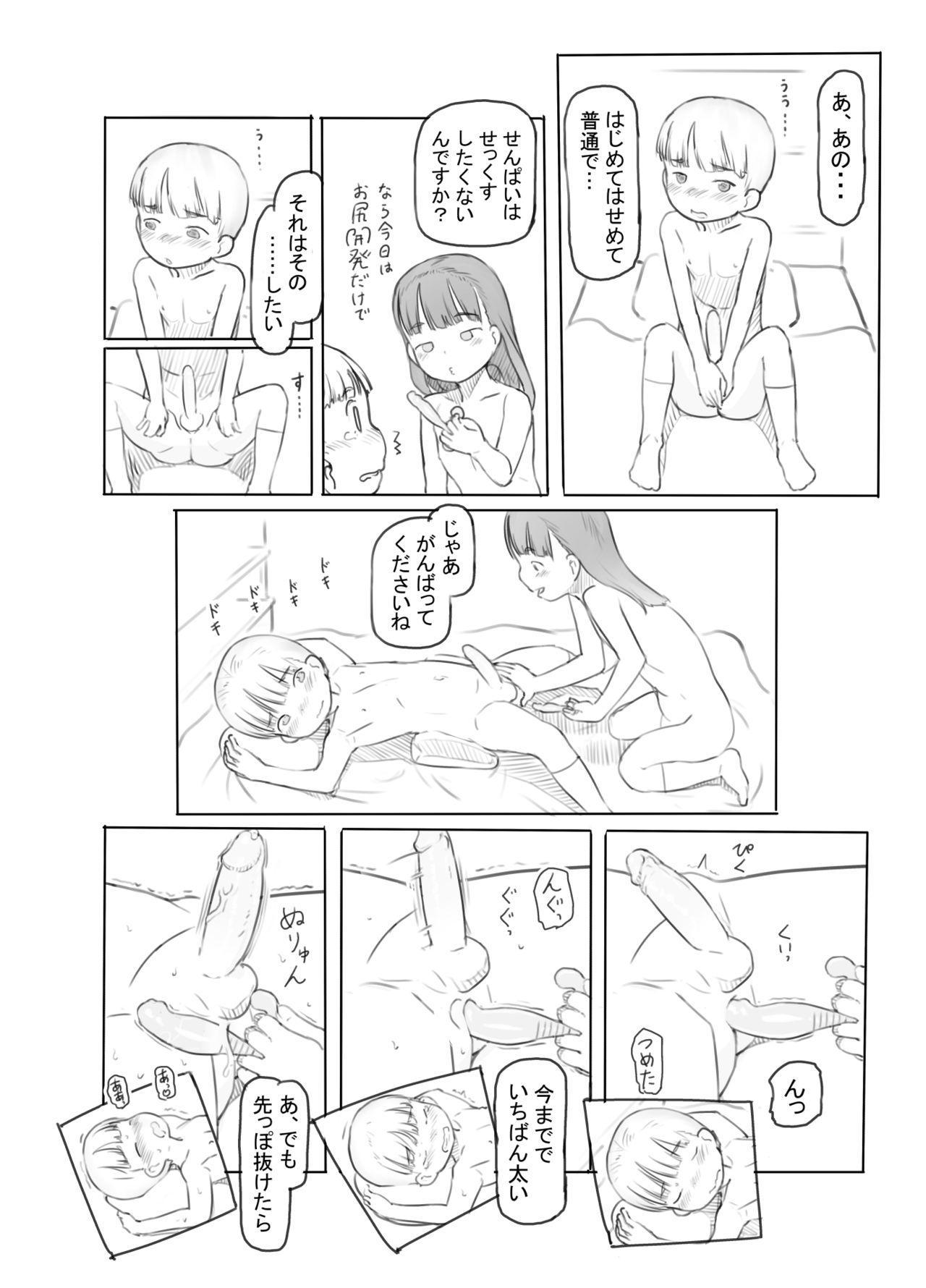 Fujoshi Kanojo ni Nerawareru 23