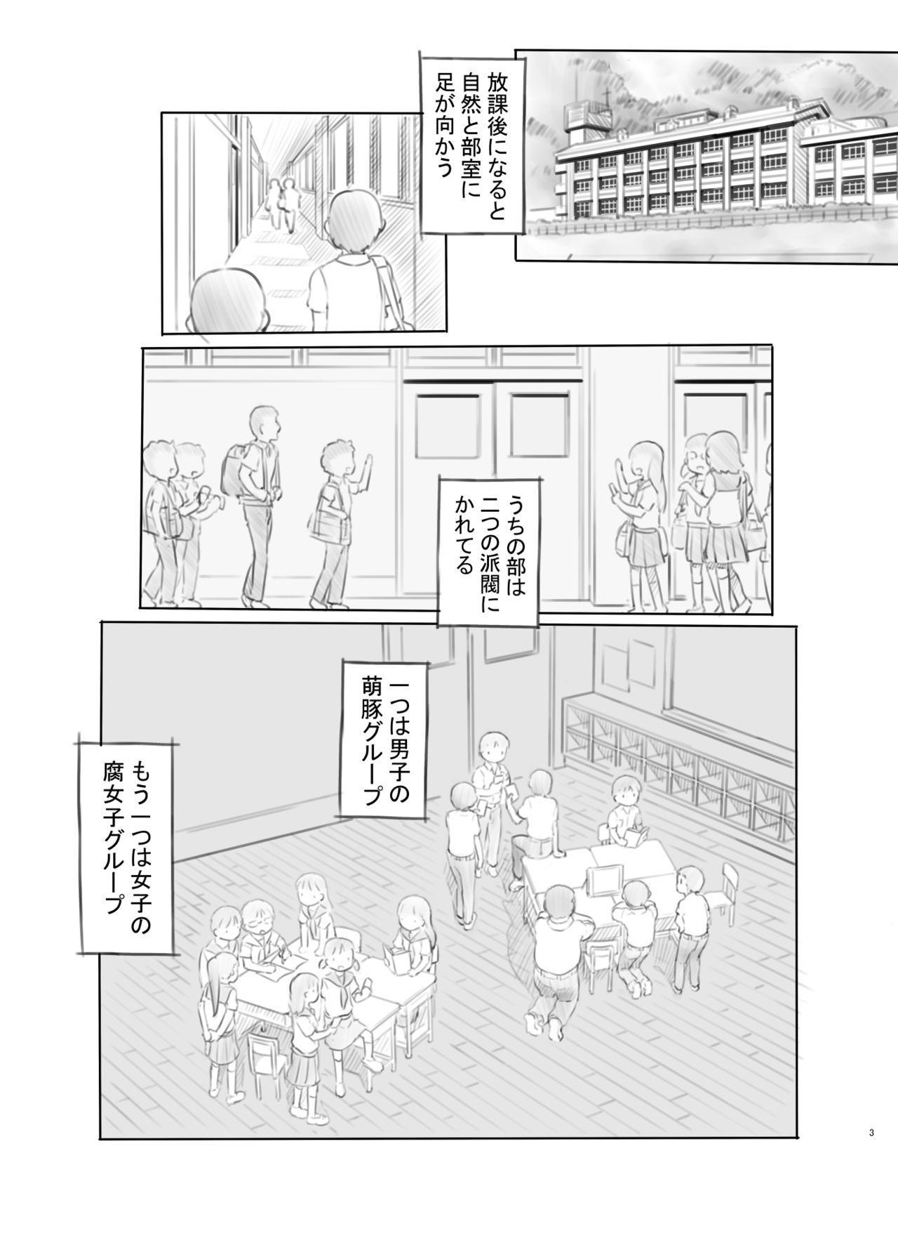 Fujoshi Kanojo ni Nerawareru 2