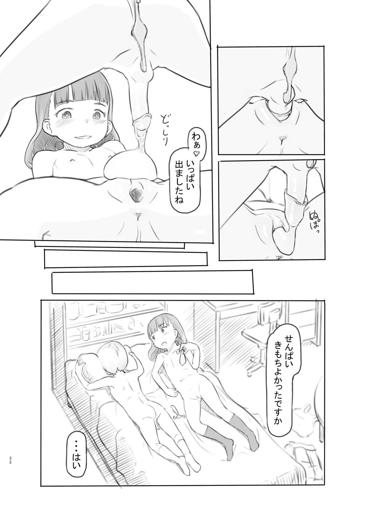 Fujoshi Kanojo ni Nerawareru 31