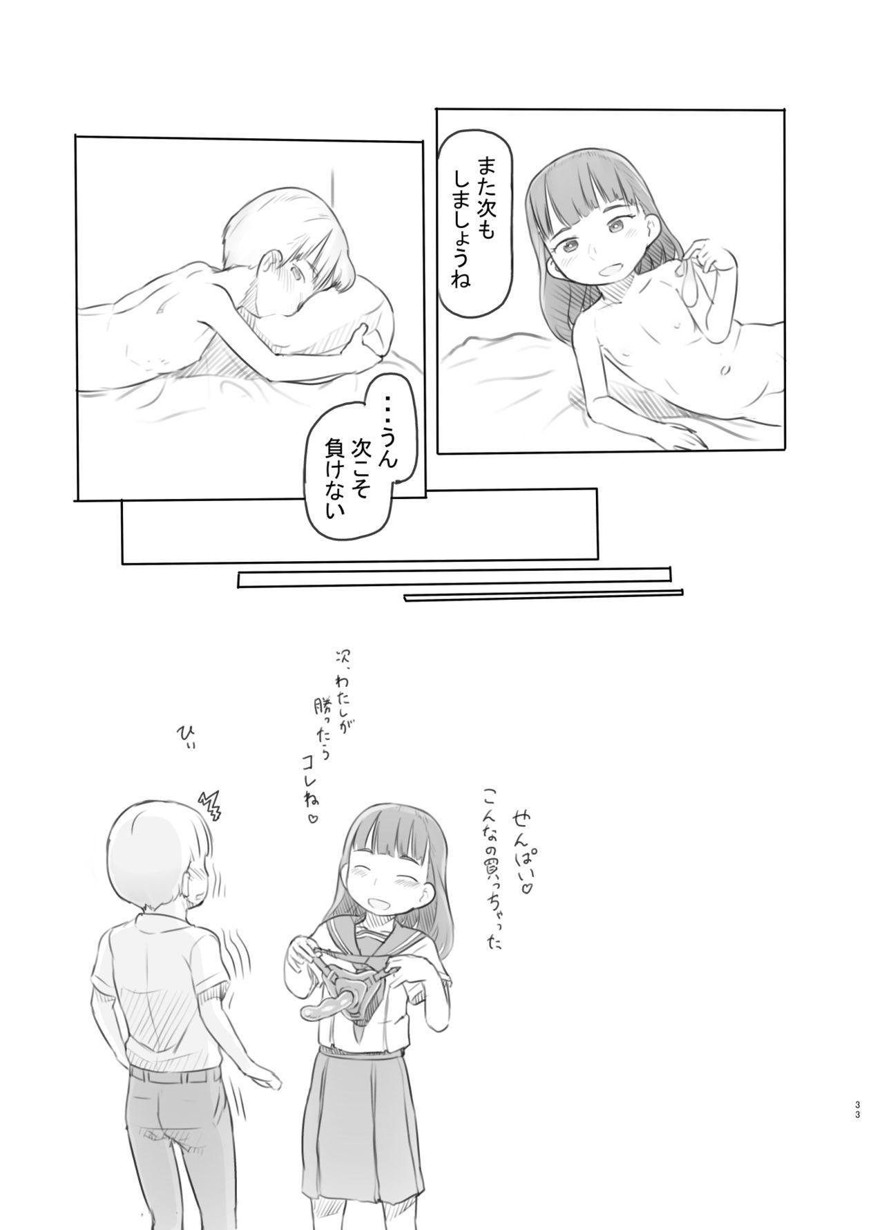Fujoshi Kanojo ni Nerawareru 32