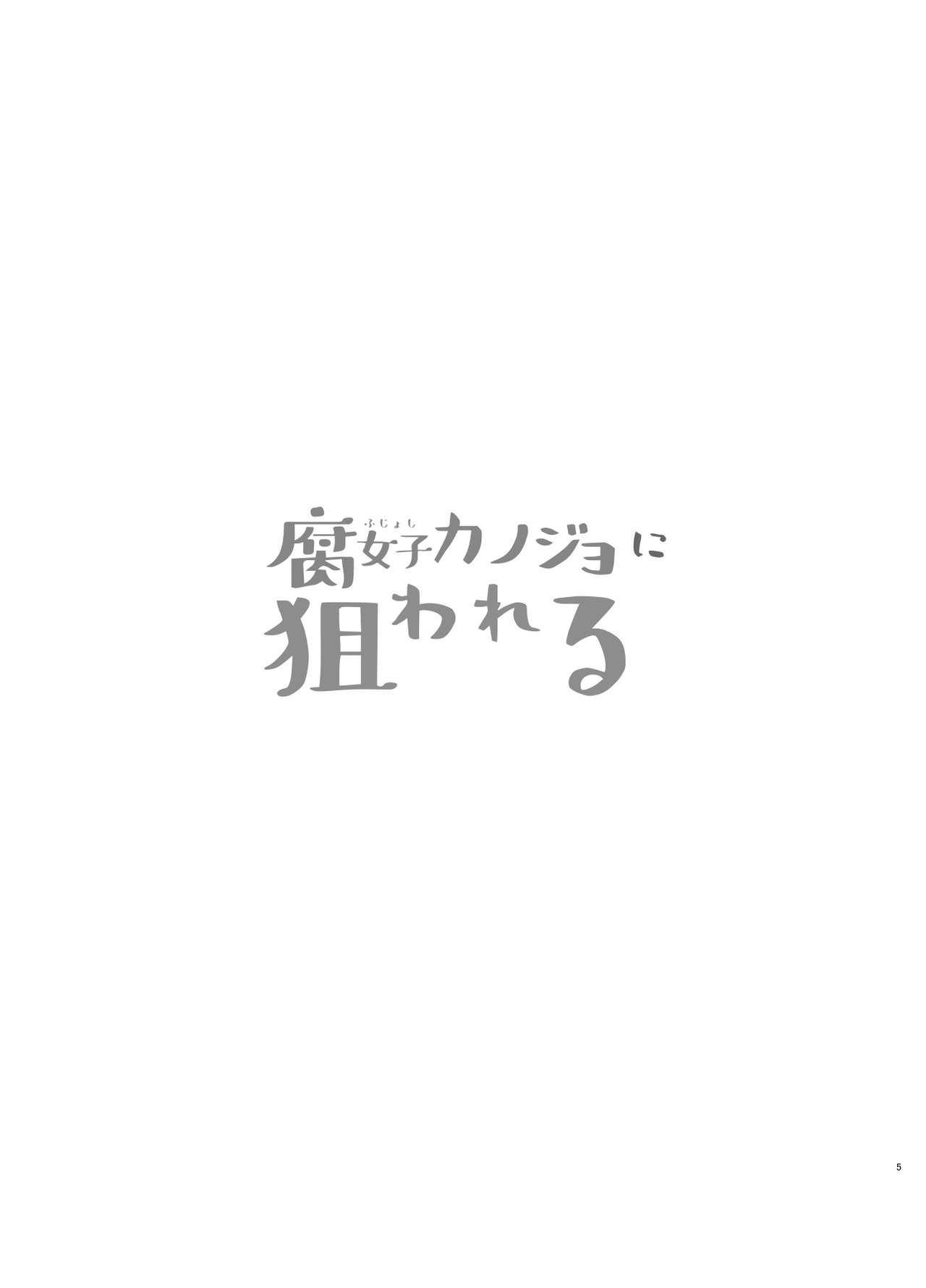 Fujoshi Kanojo ni Nerawareru 4