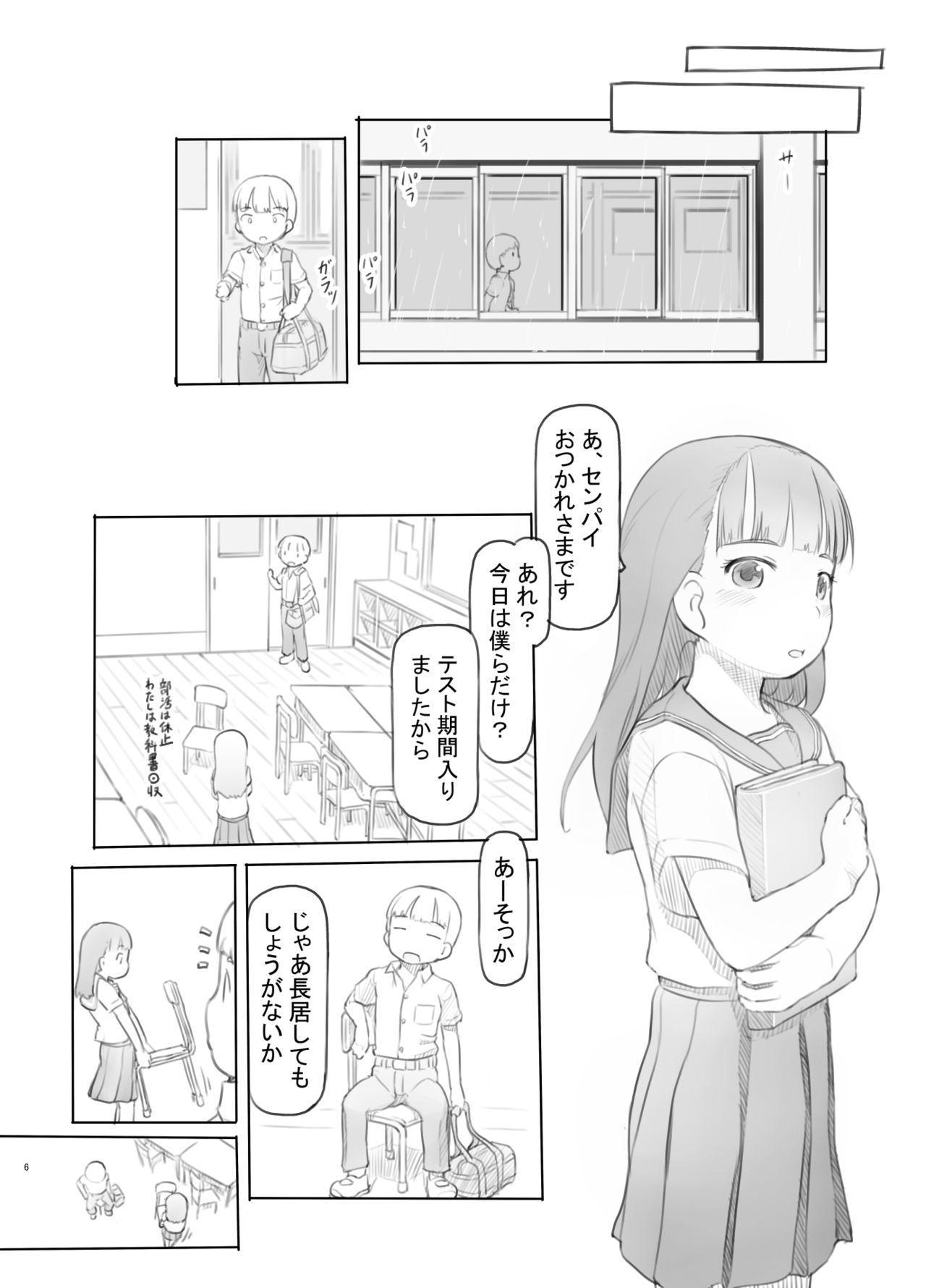 Fujoshi Kanojo ni Nerawareru 5