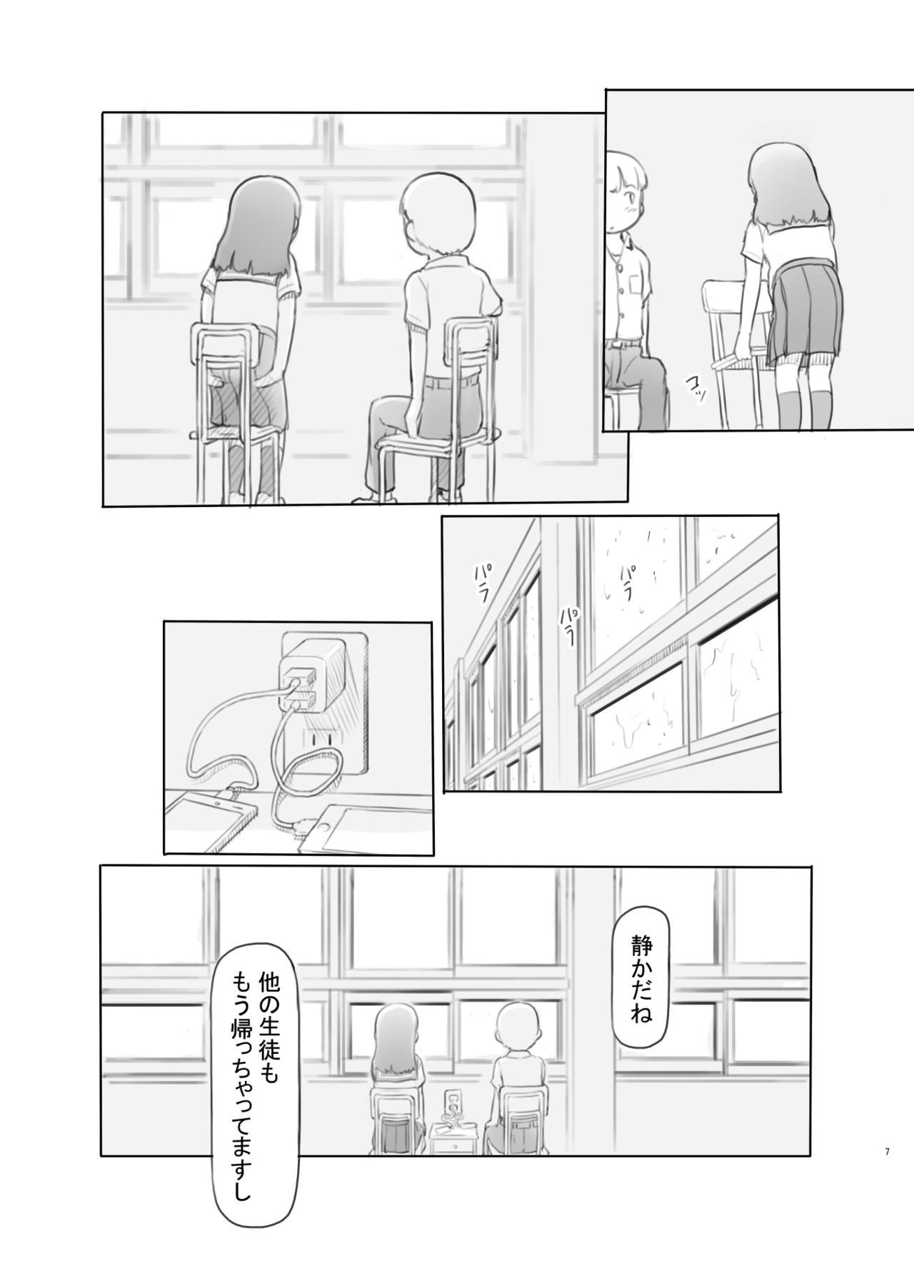 Fujoshi Kanojo ni Nerawareru 6