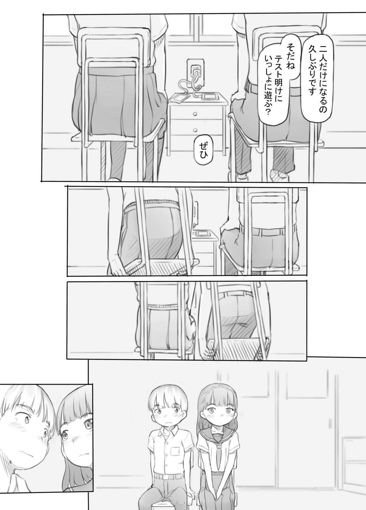 Fujoshi Kanojo ni Nerawareru 7