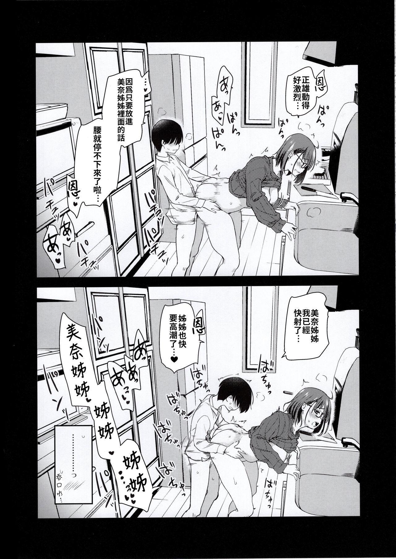 Pet Mimamori Camera ni Ane to Otouto no Sex ga Utsutteta. | 寵物監控拍到了姊姊與弟弟做愛的畫面。 12