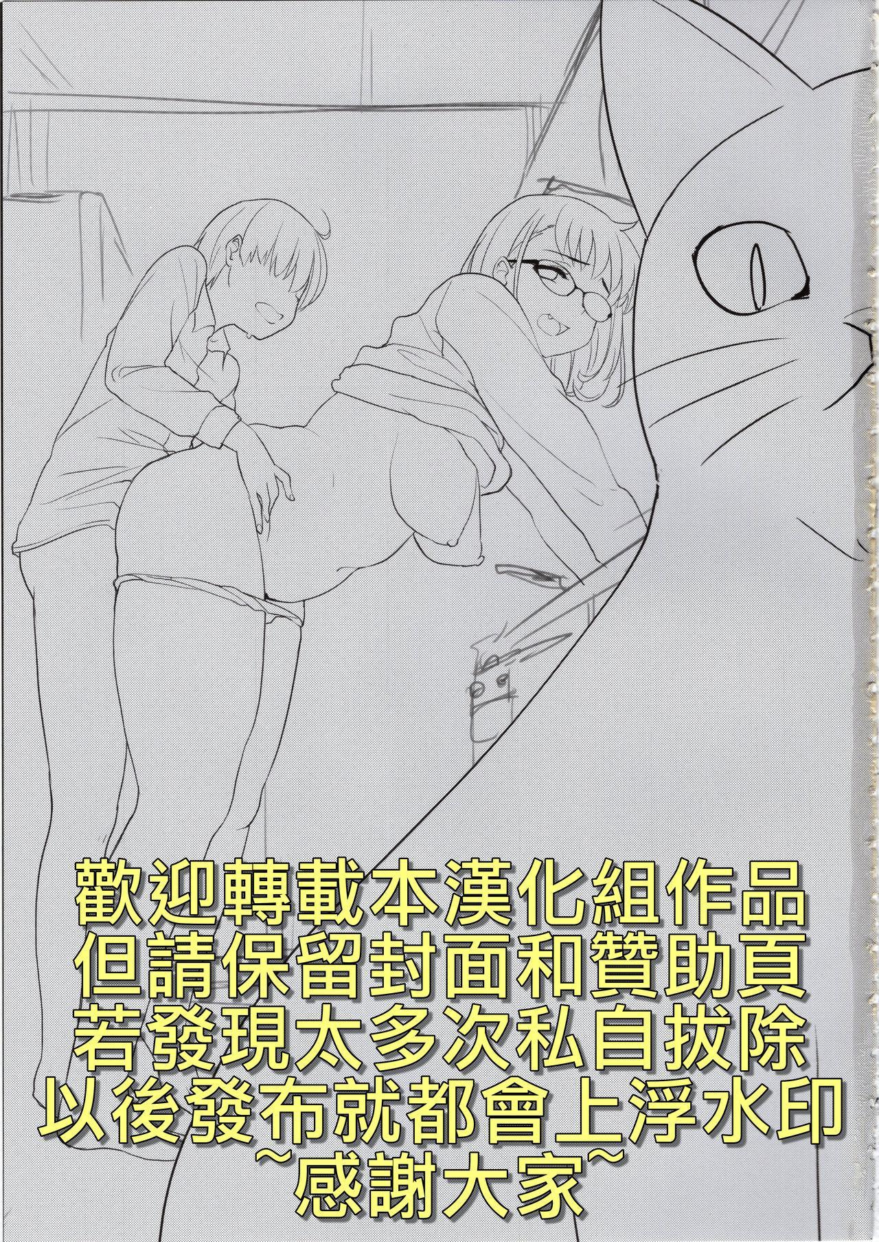 Pet Mimamori Camera ni Ane to Otouto no Sex ga Utsutteta. | 寵物監控拍到了姊姊與弟弟做愛的畫面。 1