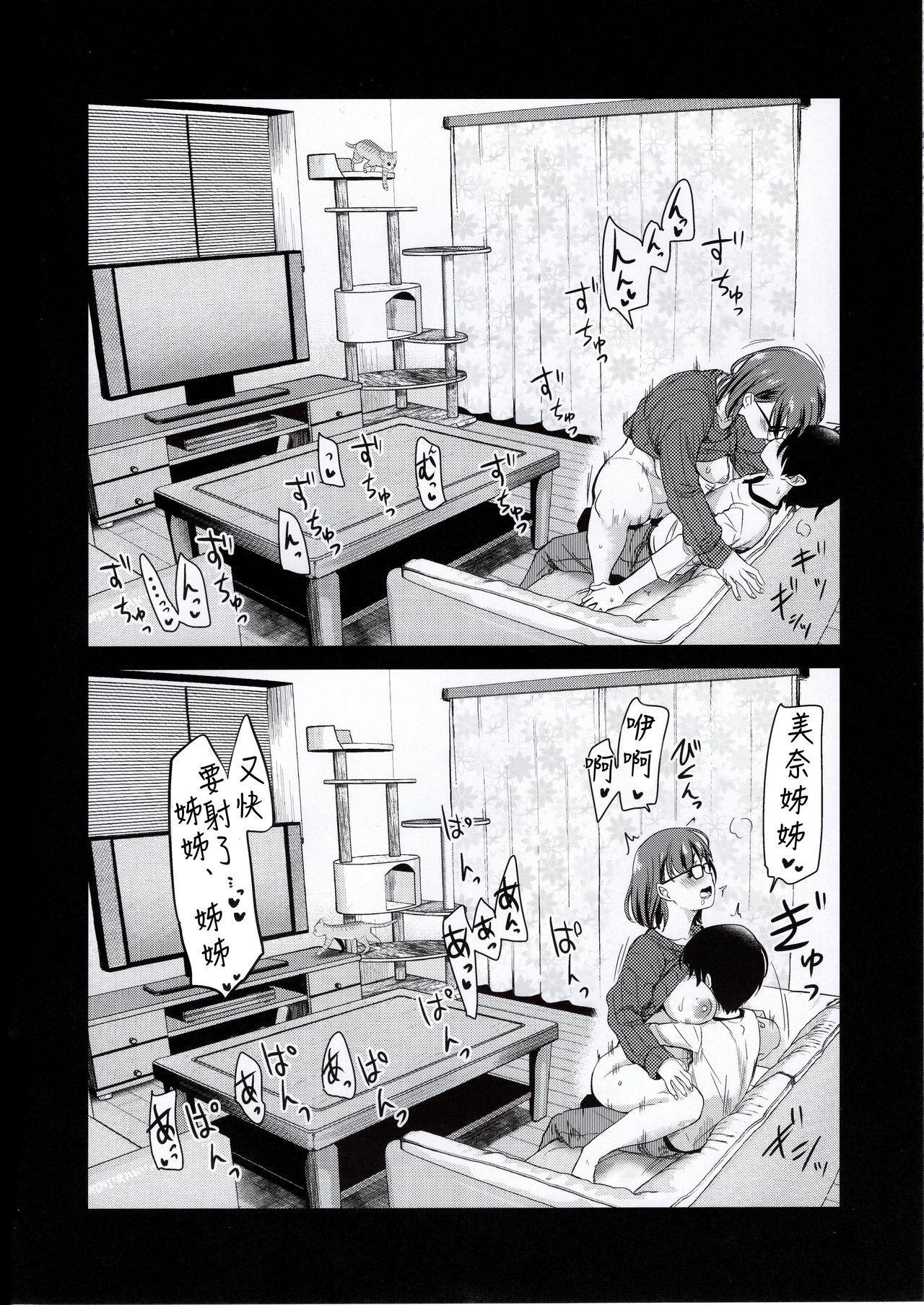 Pet Mimamori Camera ni Ane to Otouto no Sex ga Utsutteta. | 寵物監控拍到了姊姊與弟弟做愛的畫面。 22