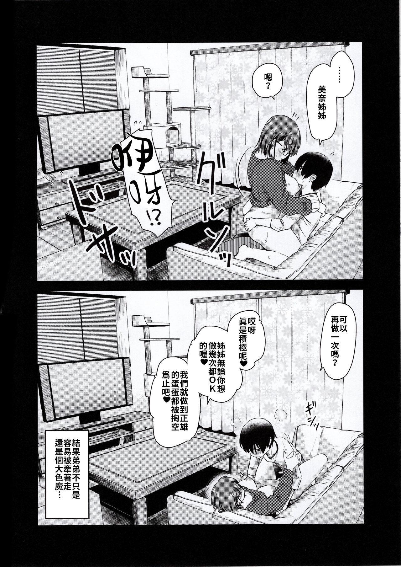 Pet Mimamori Camera ni Ane to Otouto no Sex ga Utsutteta. | 寵物監控拍到了姊姊與弟弟做愛的畫面。 24