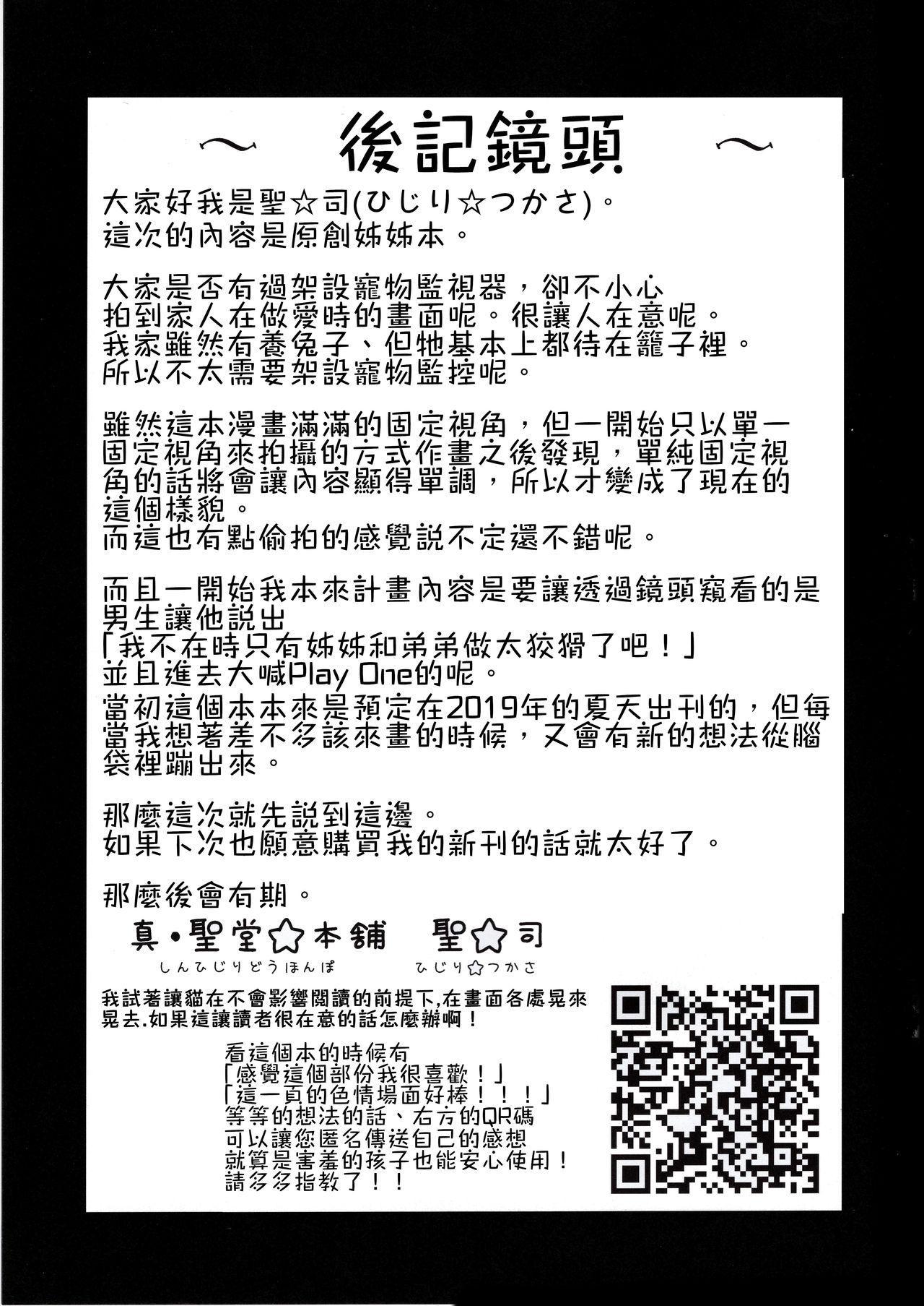 Pet Mimamori Camera ni Ane to Otouto no Sex ga Utsutteta. | 寵物監控拍到了姊姊與弟弟做愛的畫面。 31