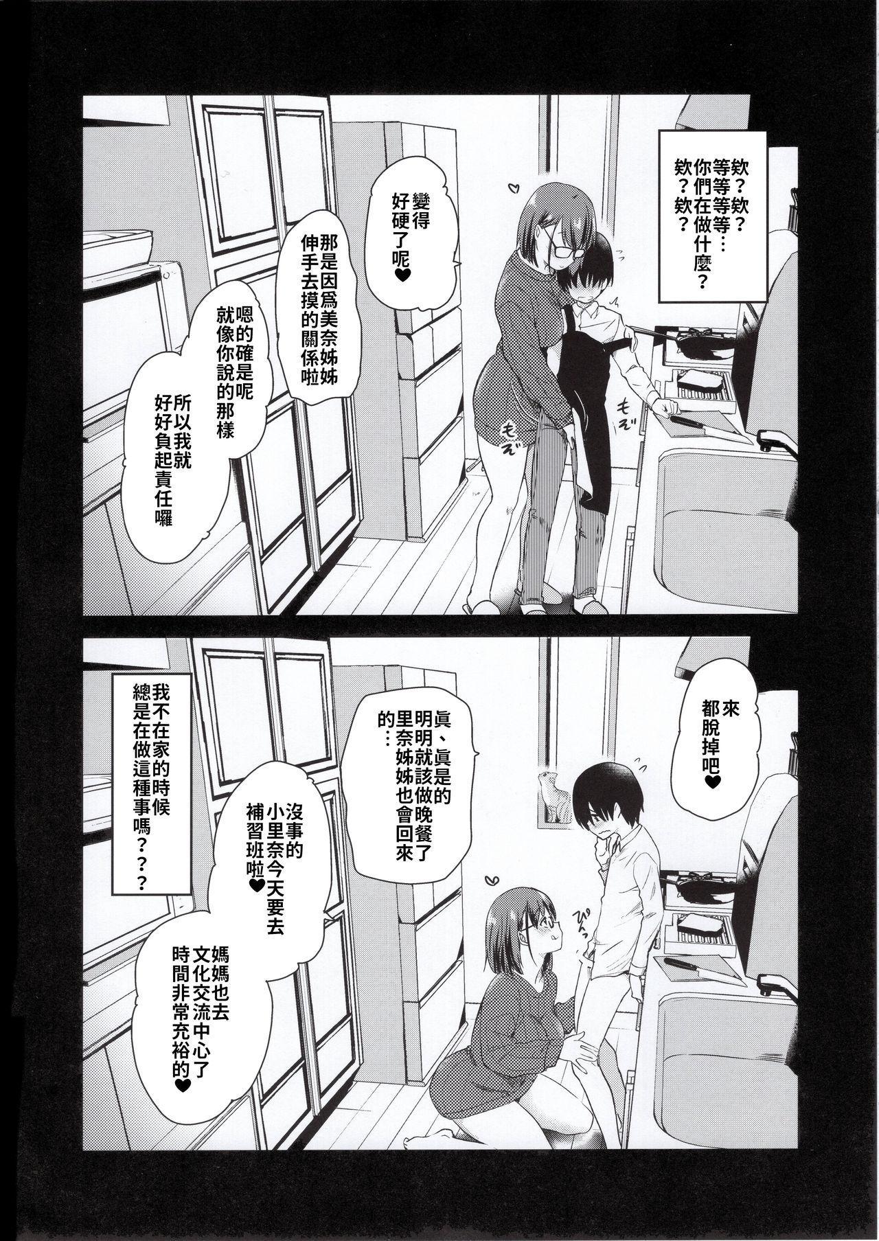 Pet Mimamori Camera ni Ane to Otouto no Sex ga Utsutteta. | 寵物監控拍到了姊姊與弟弟做愛的畫面。 6