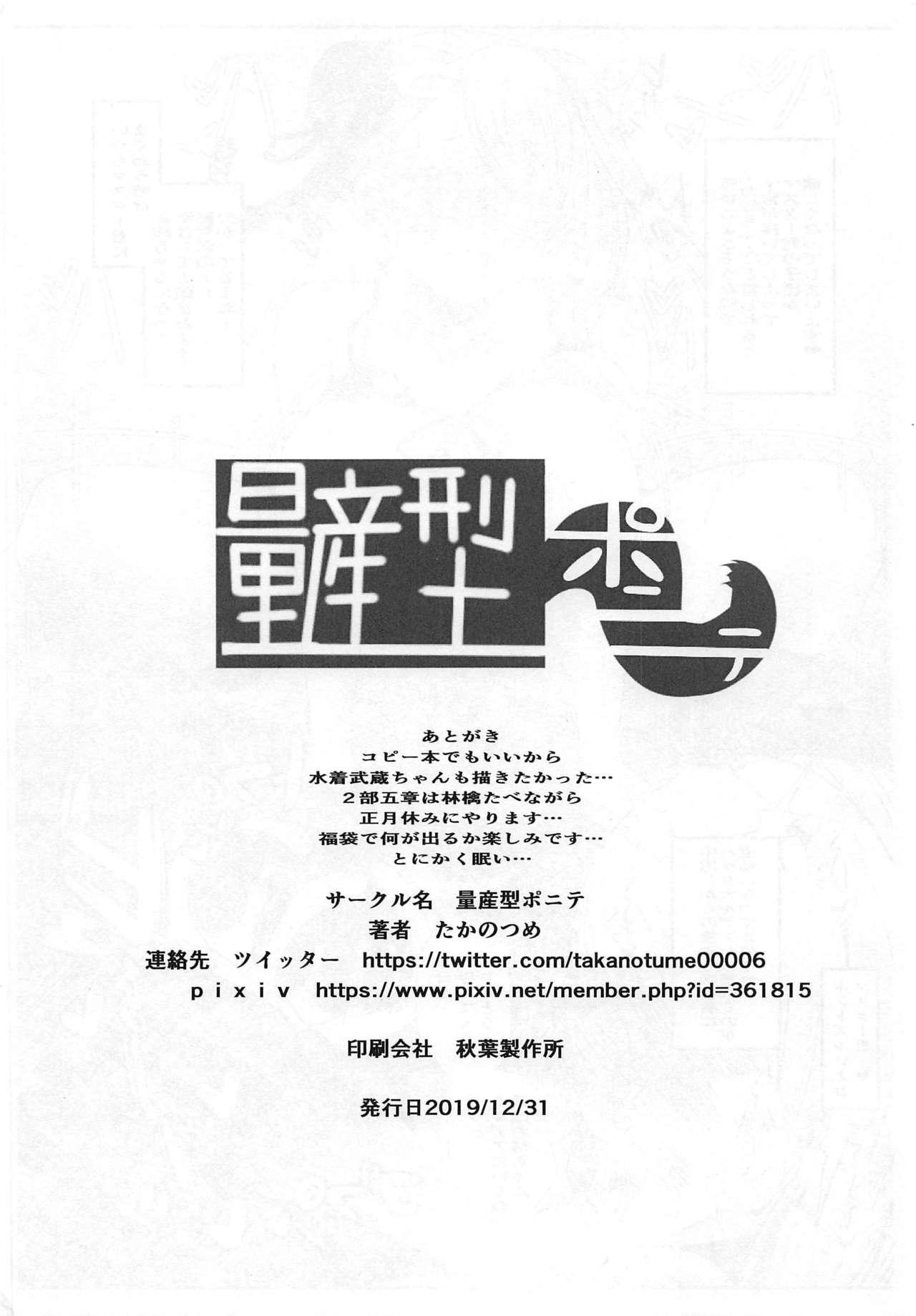 Yarimachi Ma-chan o Yuuwaku Shita Watashi ga Chinmake Shichau Hon 26