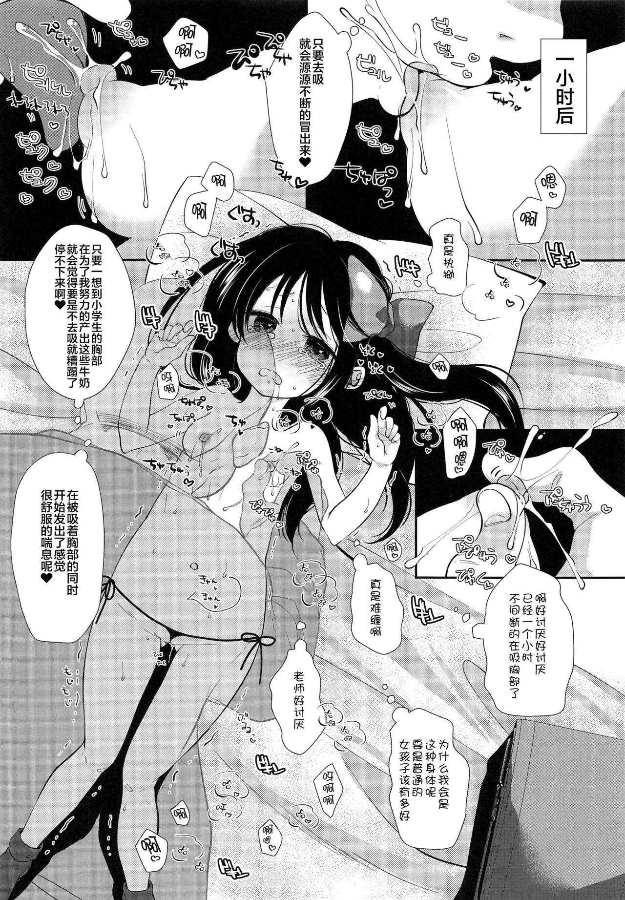 Yumemiya Nene wa Ochikobore no Succubus 7