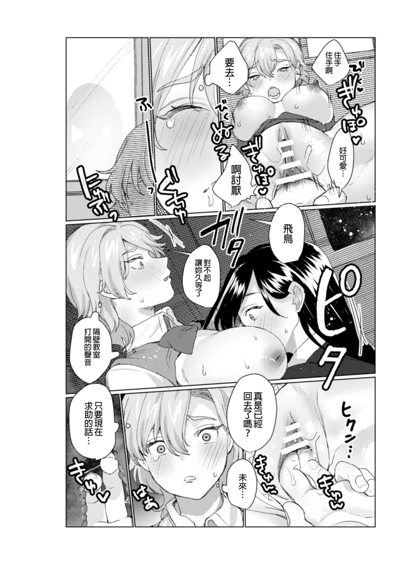2D Comic Magazine NTR Les Kanojo ga Kanojo o Netottara Vol. 1 58