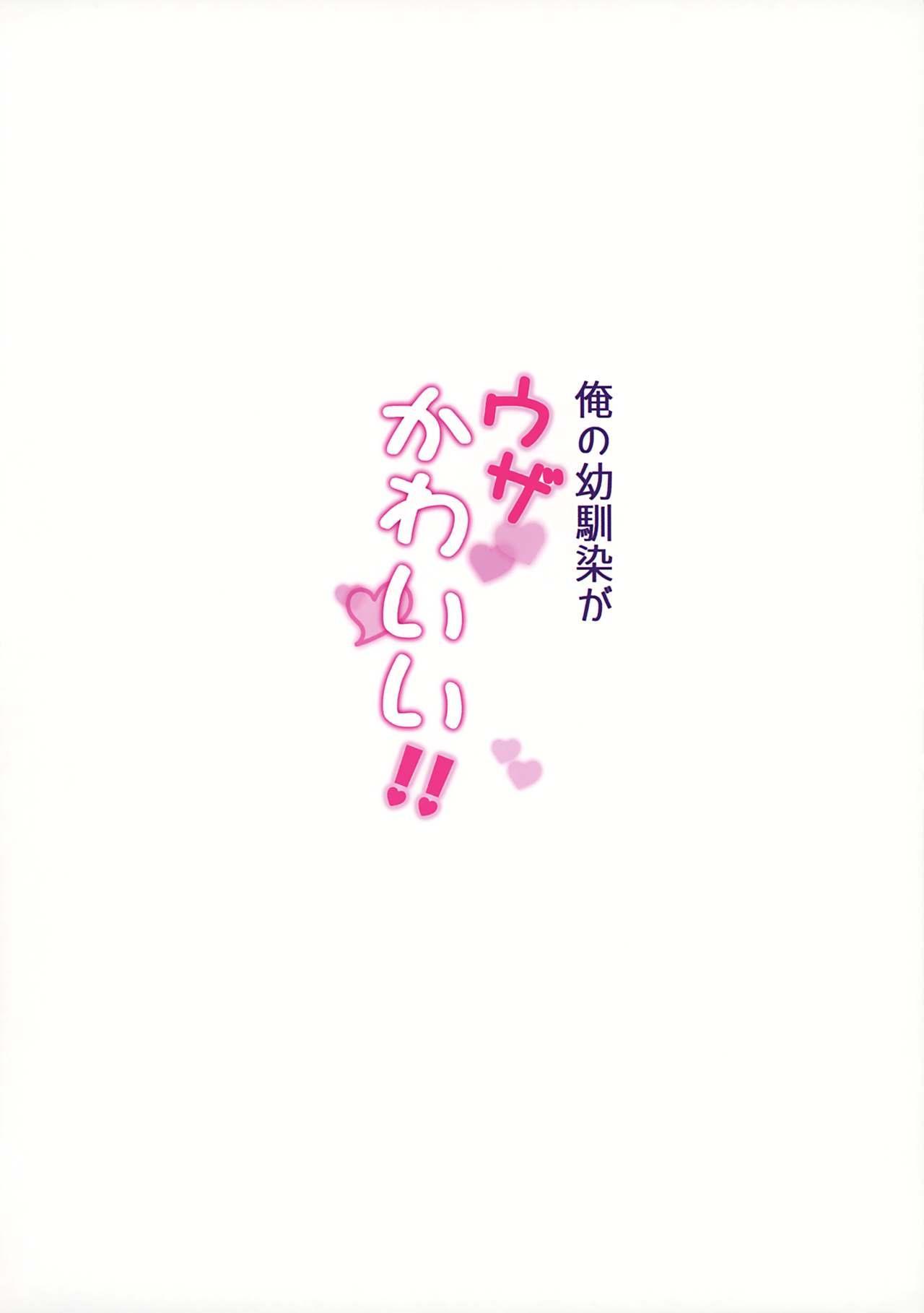 Ore no Osananajimi ga Uza Kawaii!! 22