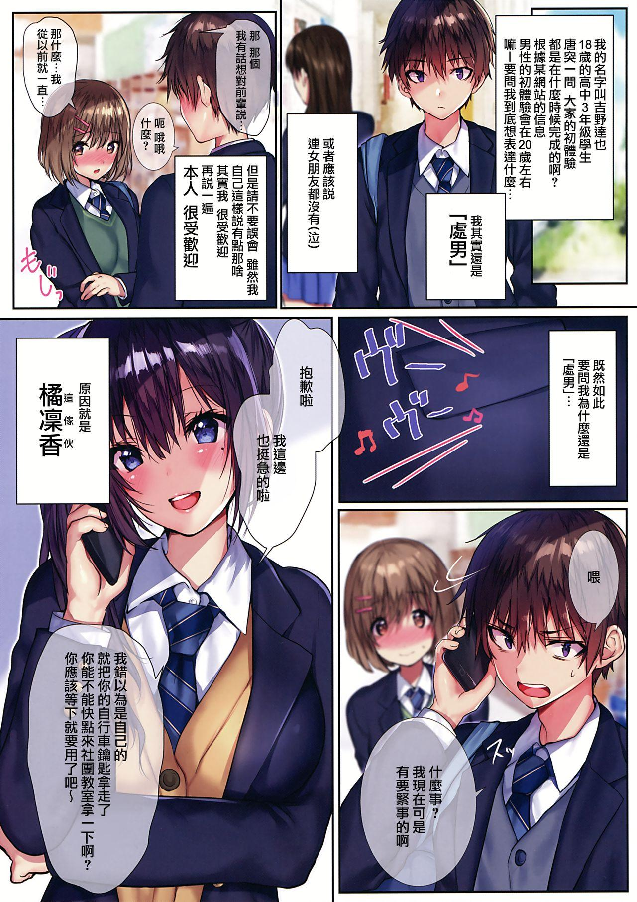 Ore no Osananajimi ga Uza Kawaii!! 2