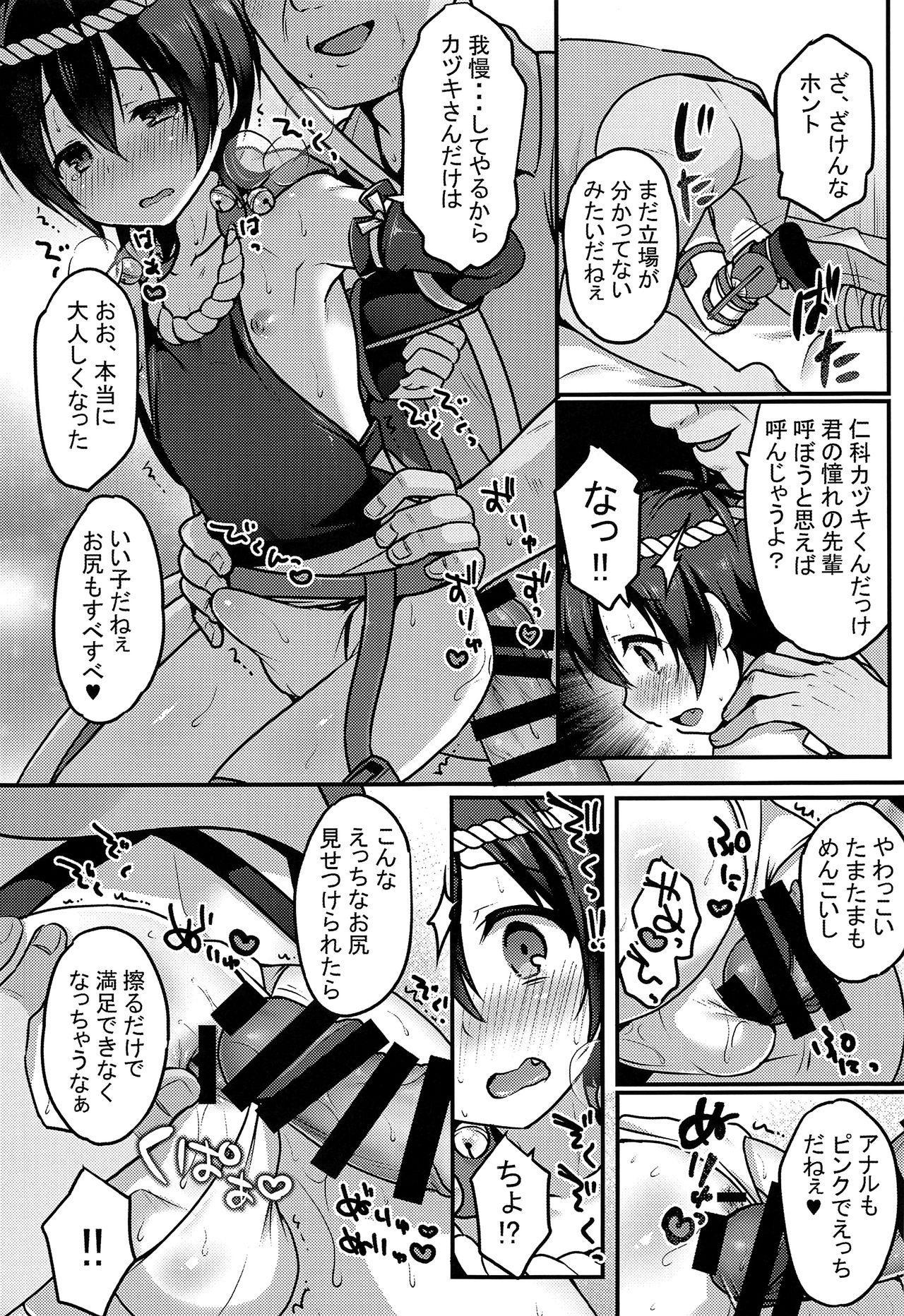 Manatsu no Yoru no ×× Dream 5