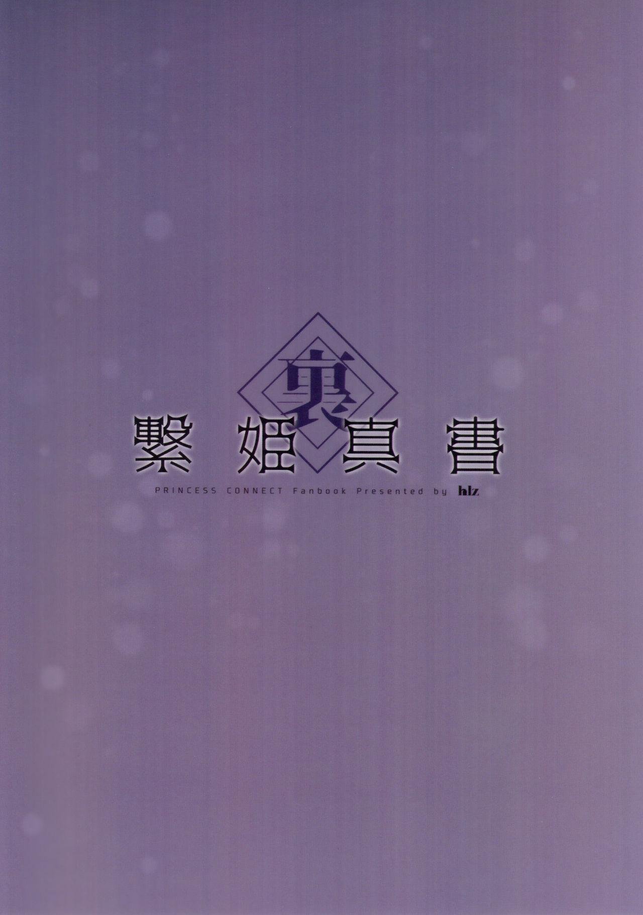 Ura Tsunagi Hime Shinsho 11