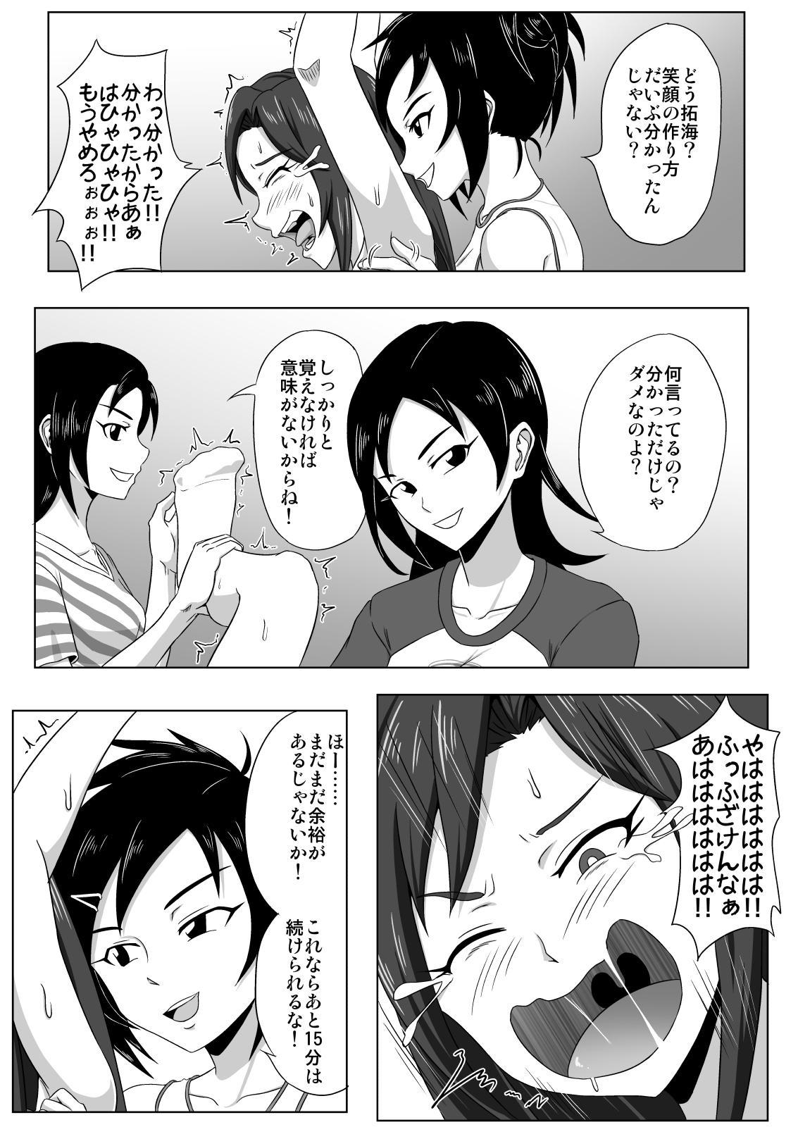 Tokkun! Takumin Smile 10