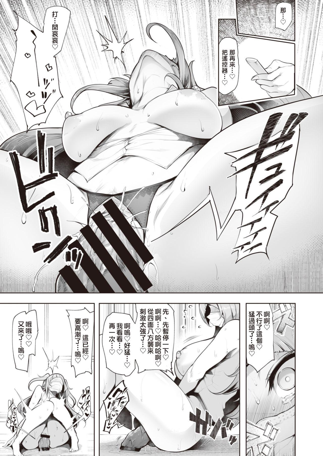 Nama Haishin ga Yamerarenai♪ 3