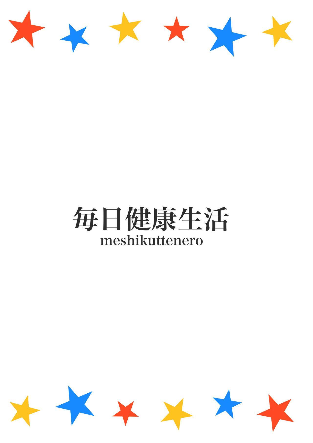 [Mainichi Kenkou Seikatsu (Healthyman)] O(×) Colors (Mitsuboshi Colors) [English] [xinsu] [Digital] 17