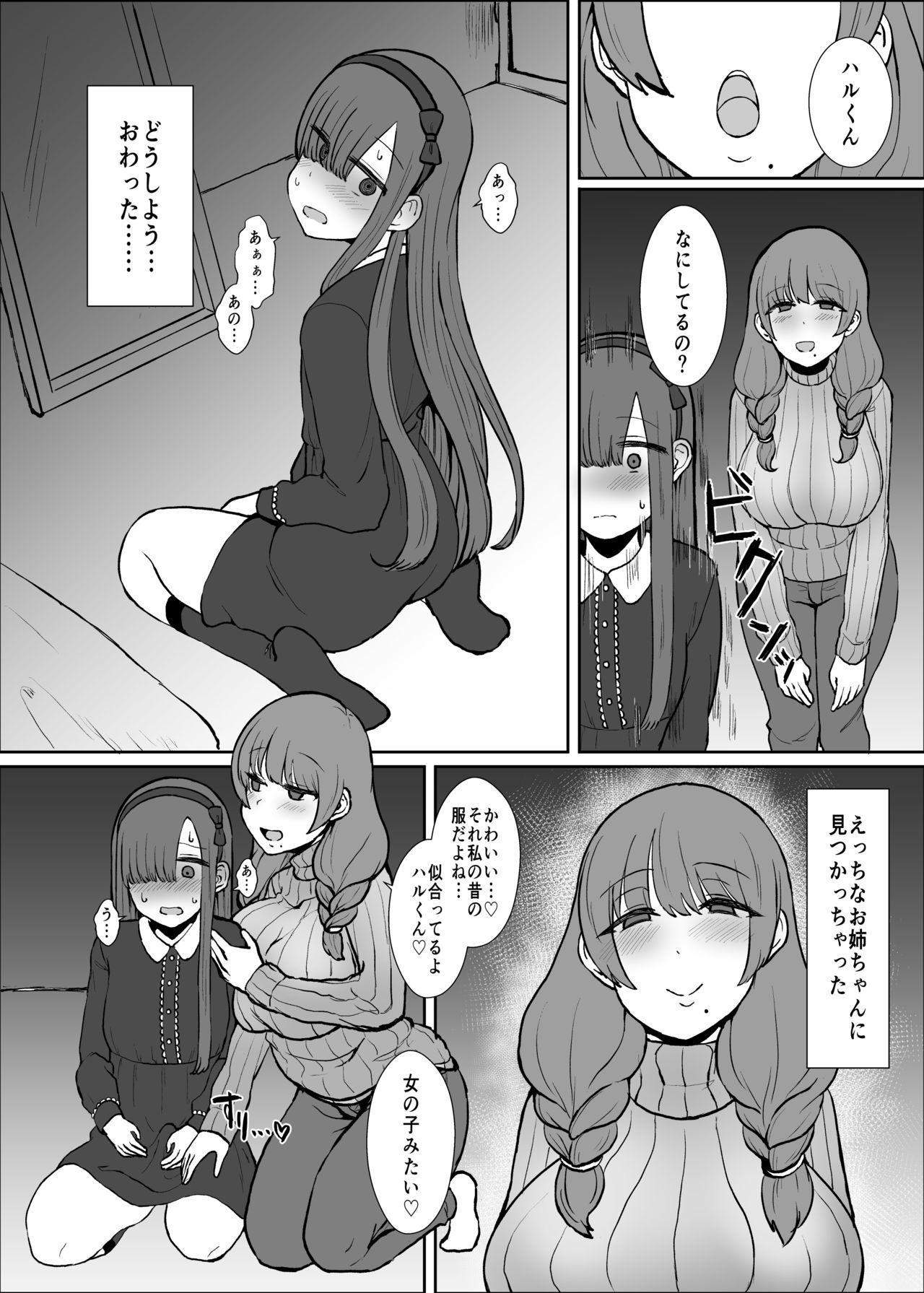 Onee-chan no Heya 9
