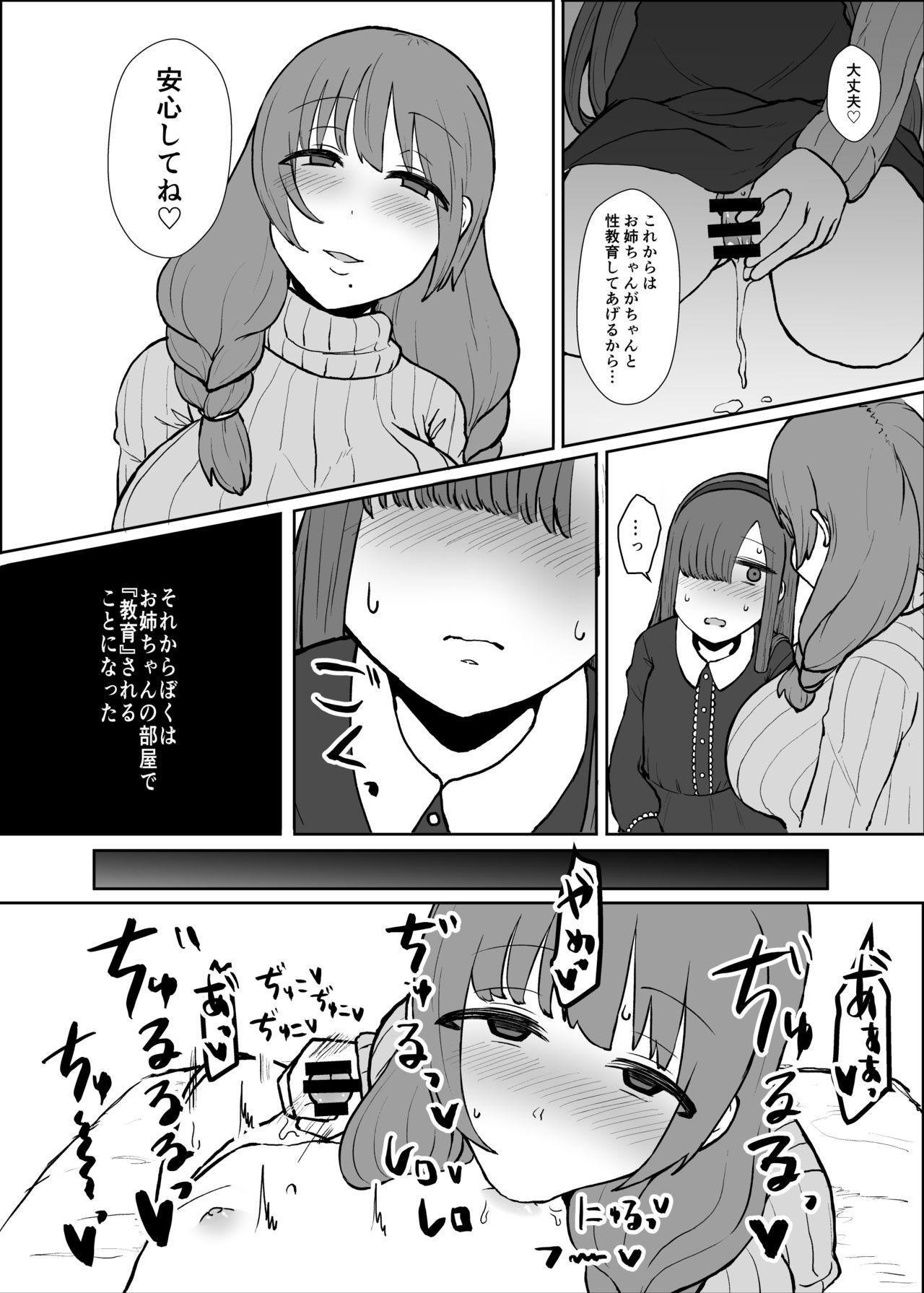 Onee-chan no Heya 11