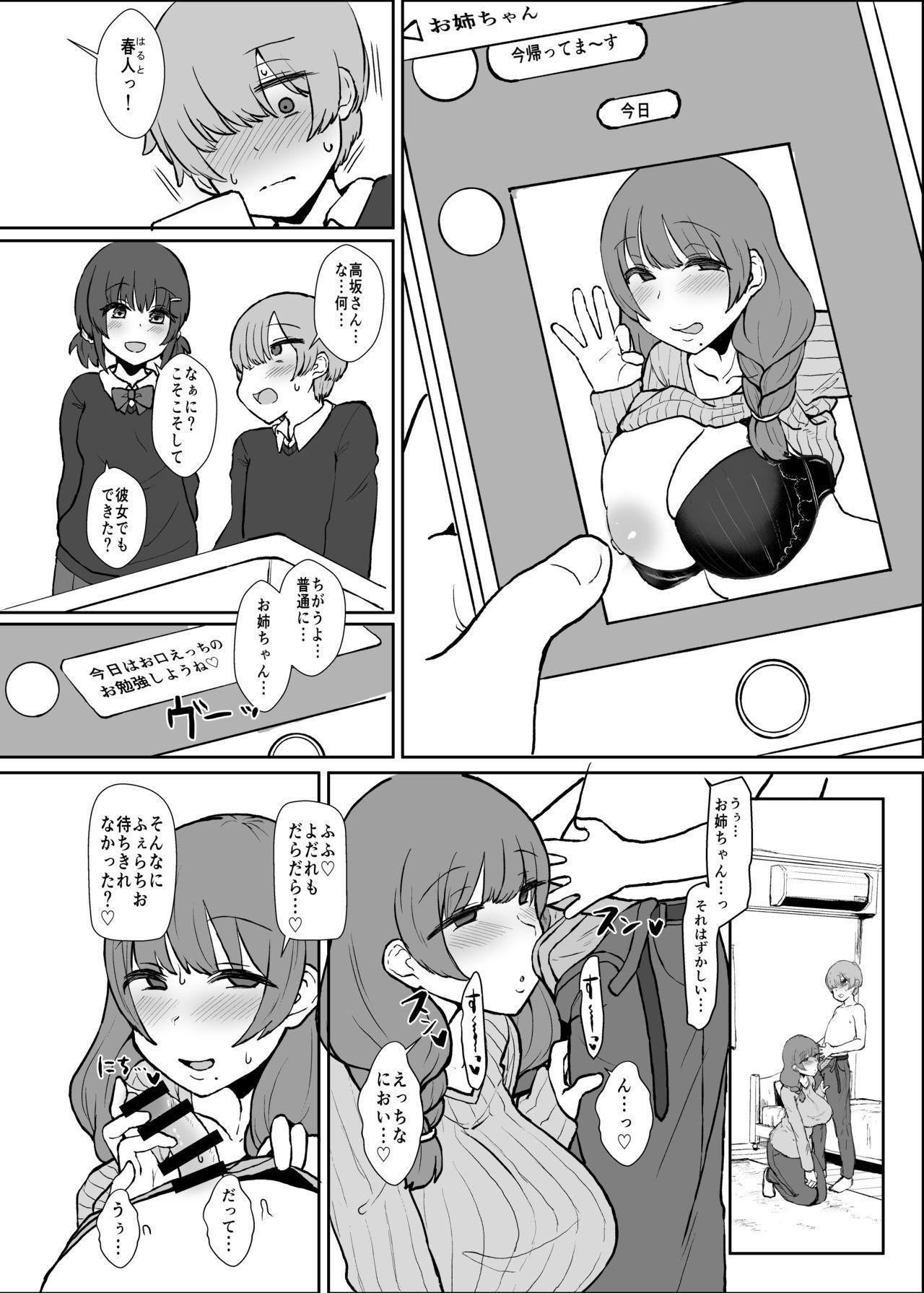 Onee-chan no Heya 13