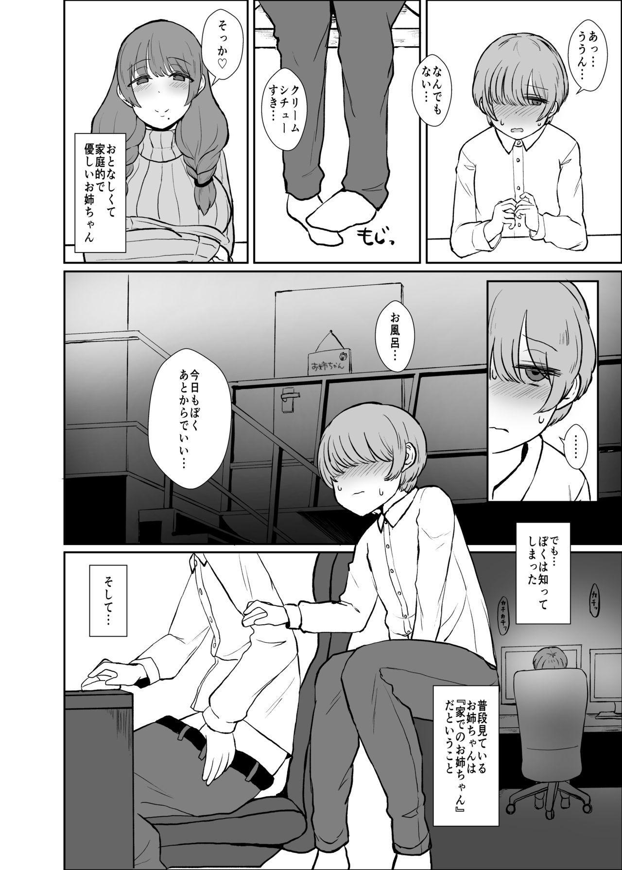 Onee-chan no Heya 3
