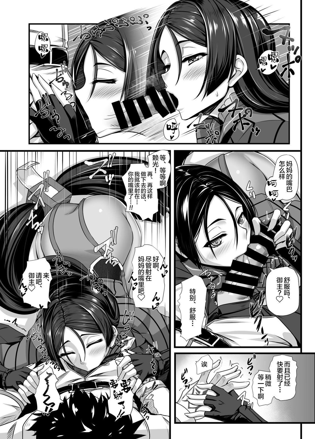 Hajimete wa Raikou Mama 4