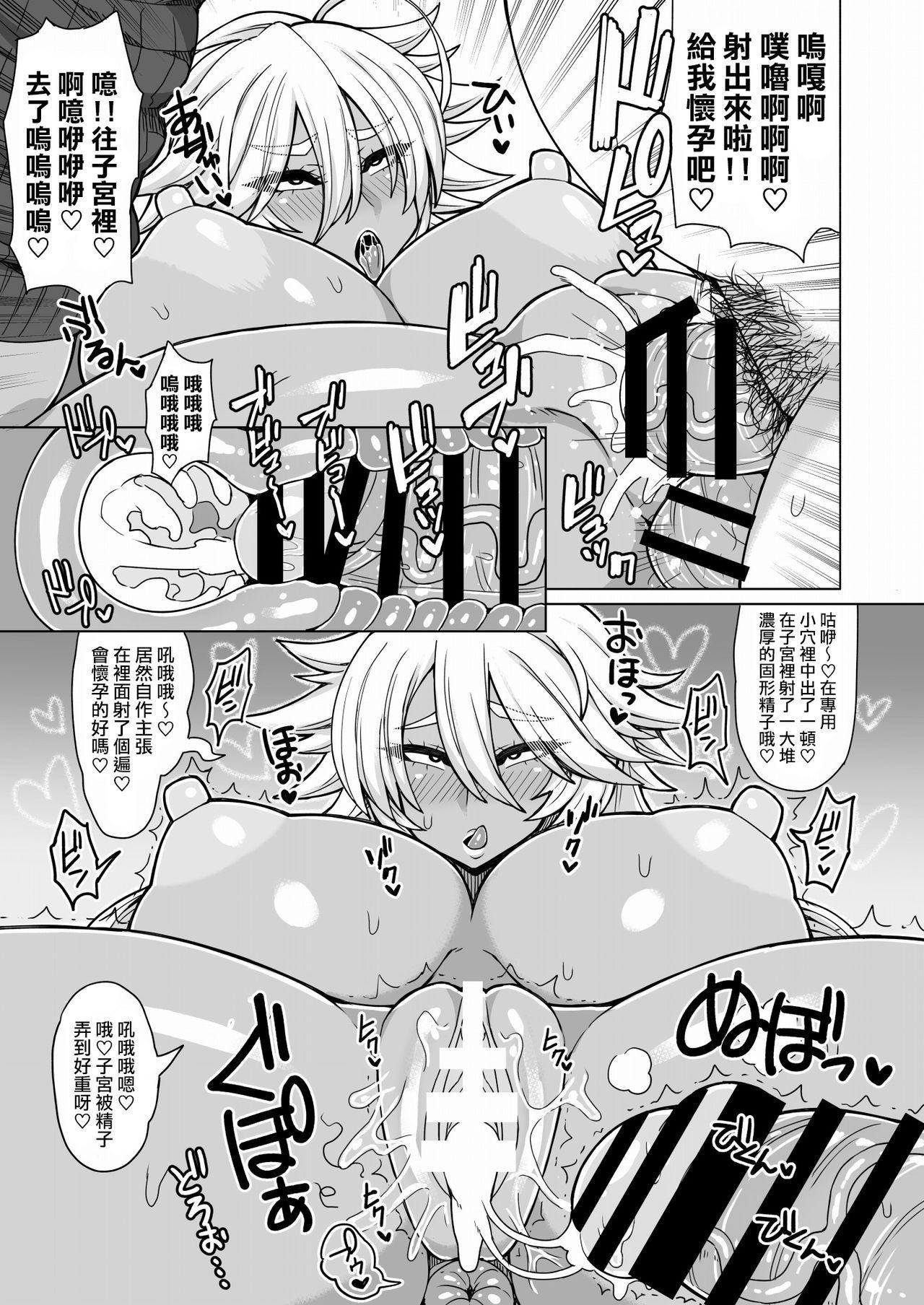 Futari no Kuro Gal Yankee | 兩個不良黑皮辣妹 17