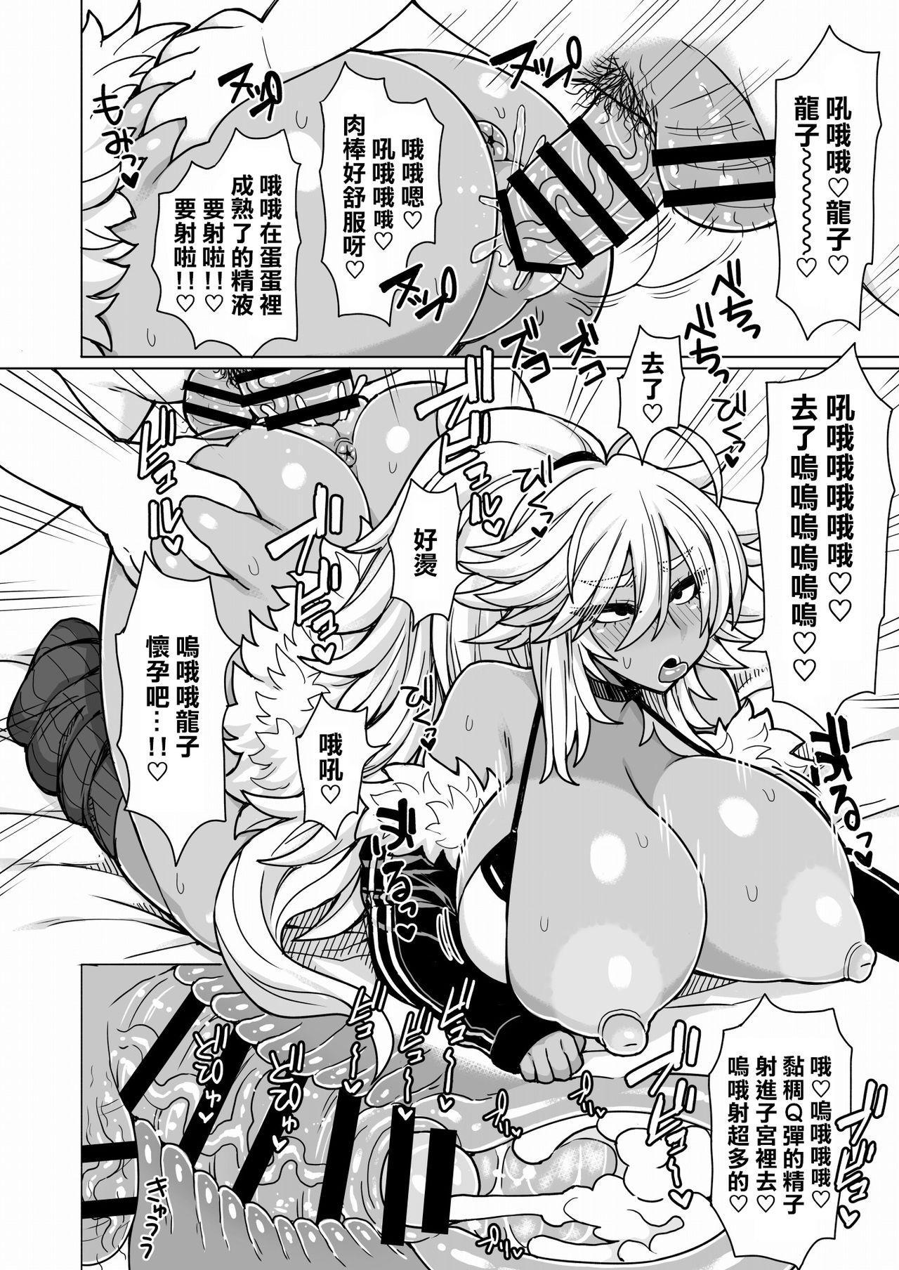Futari no Kuro Gal Yankee | 兩個不良黑皮辣妹 20