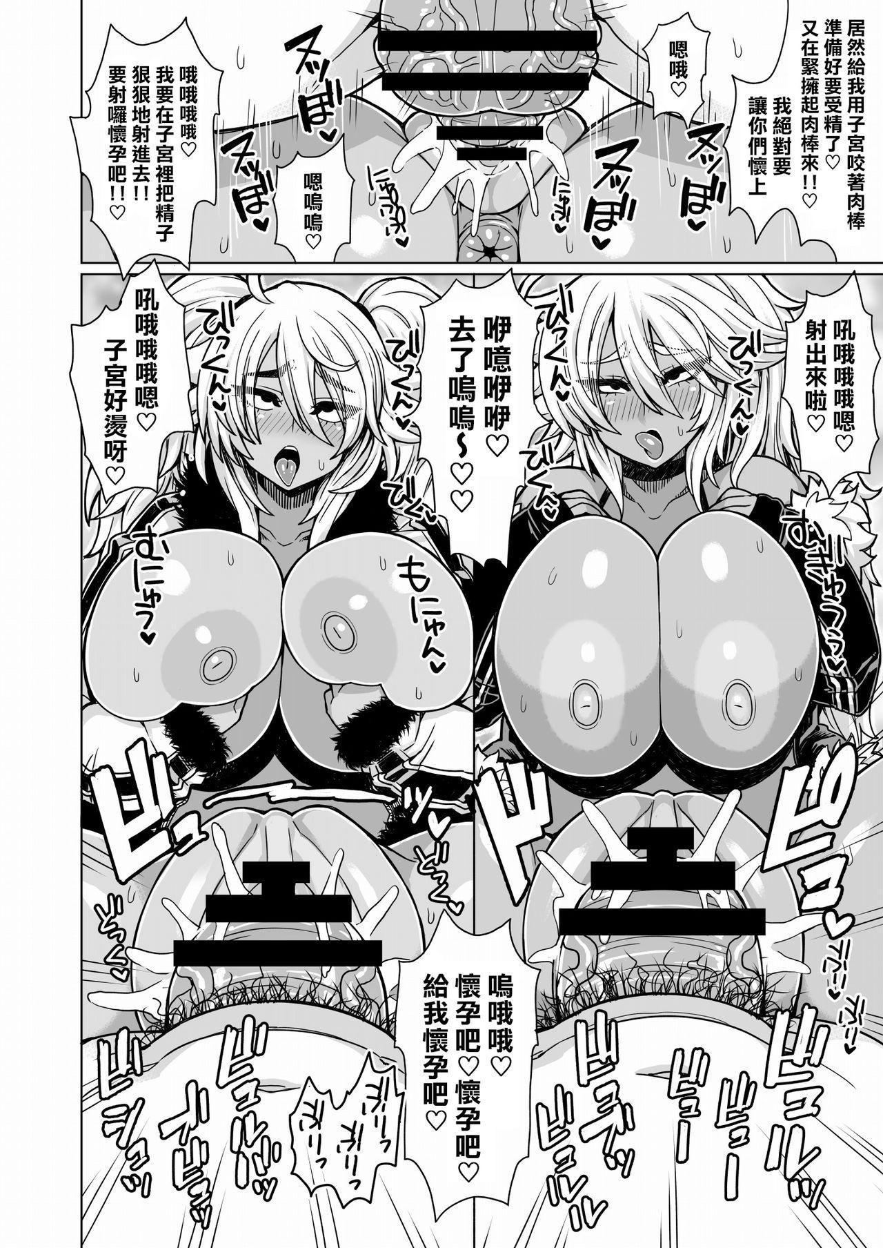 Futari no Kuro Gal Yankee | 兩個不良黑皮辣妹 22